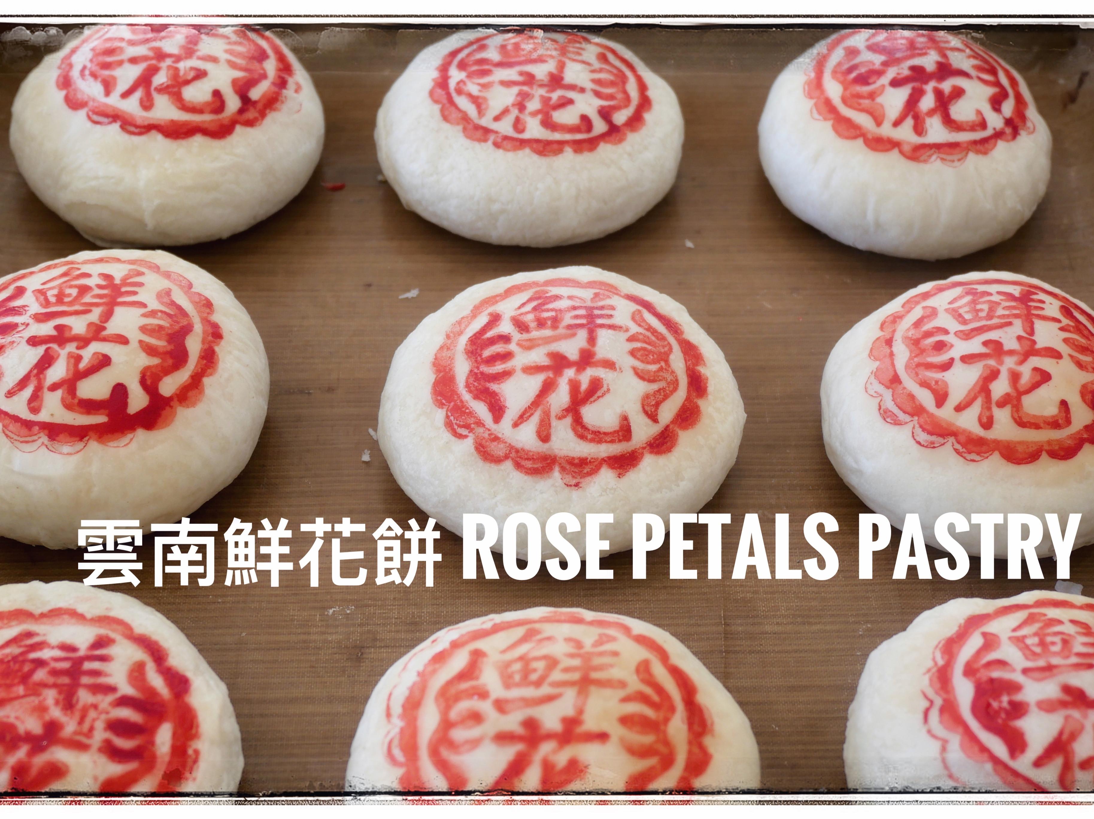 雲南鮮花餅