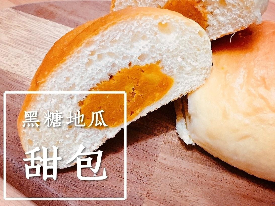 黑糖地瓜甜麵包
