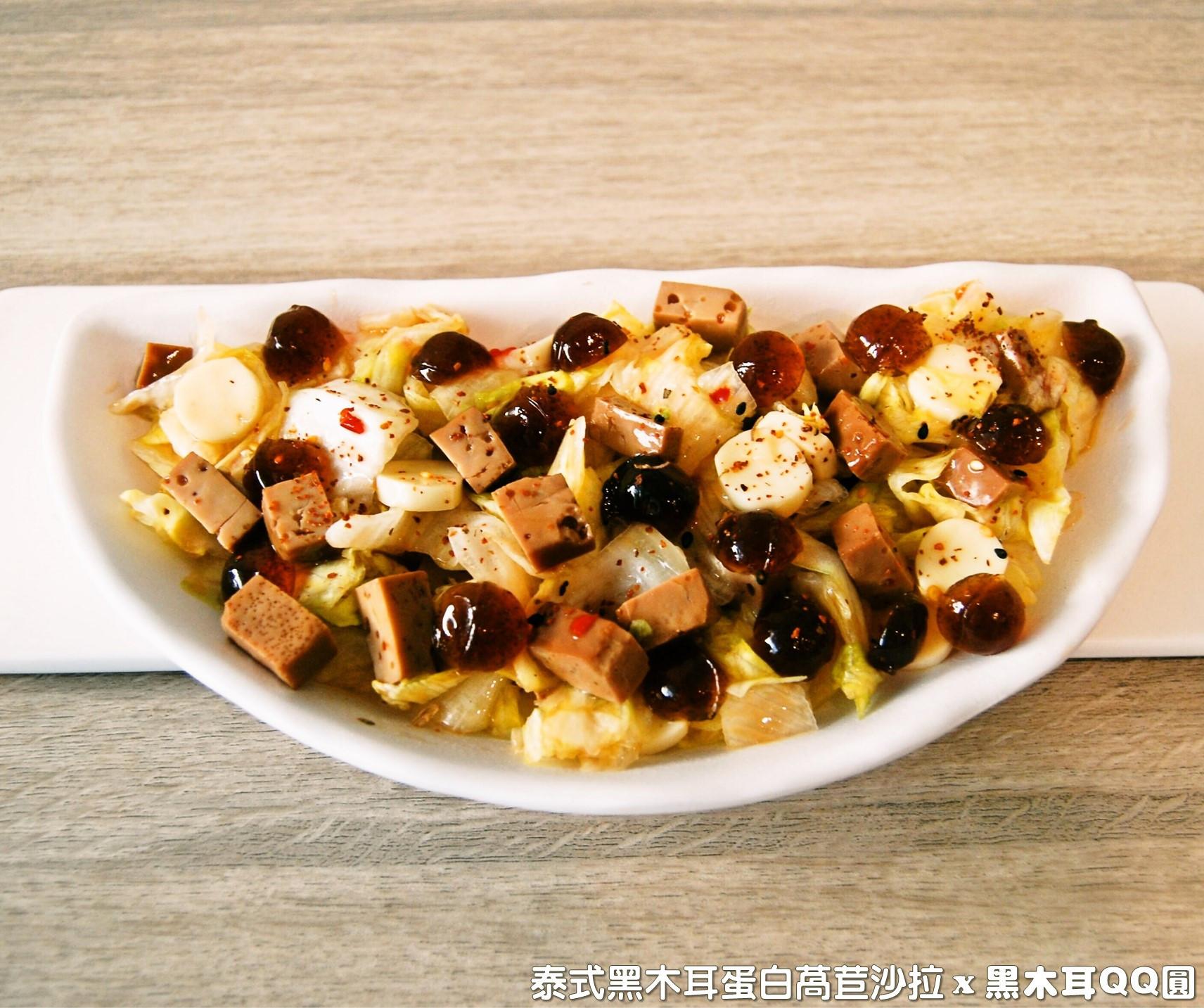 泰式黑木耳蛋白萵苣沙拉.柯媽媽植物燕窩