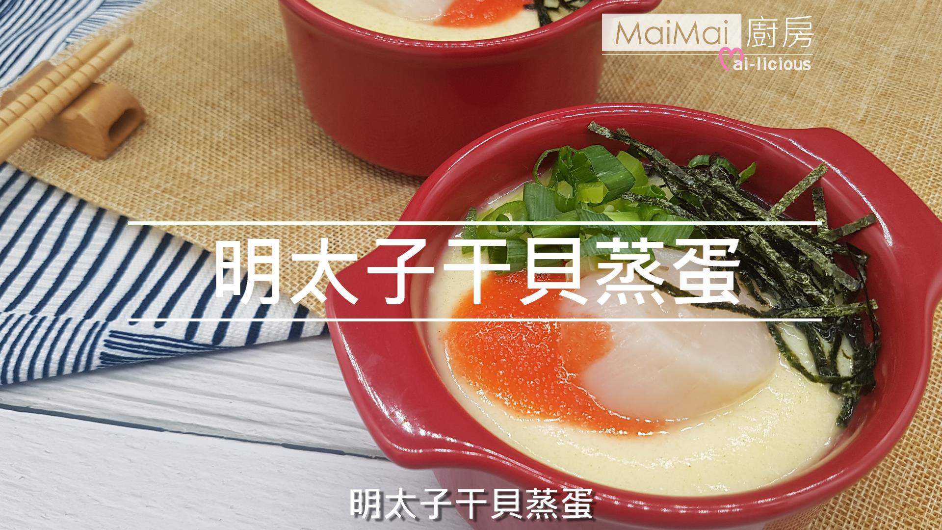 【MaiMai廚房】明太子干貝蒸蛋