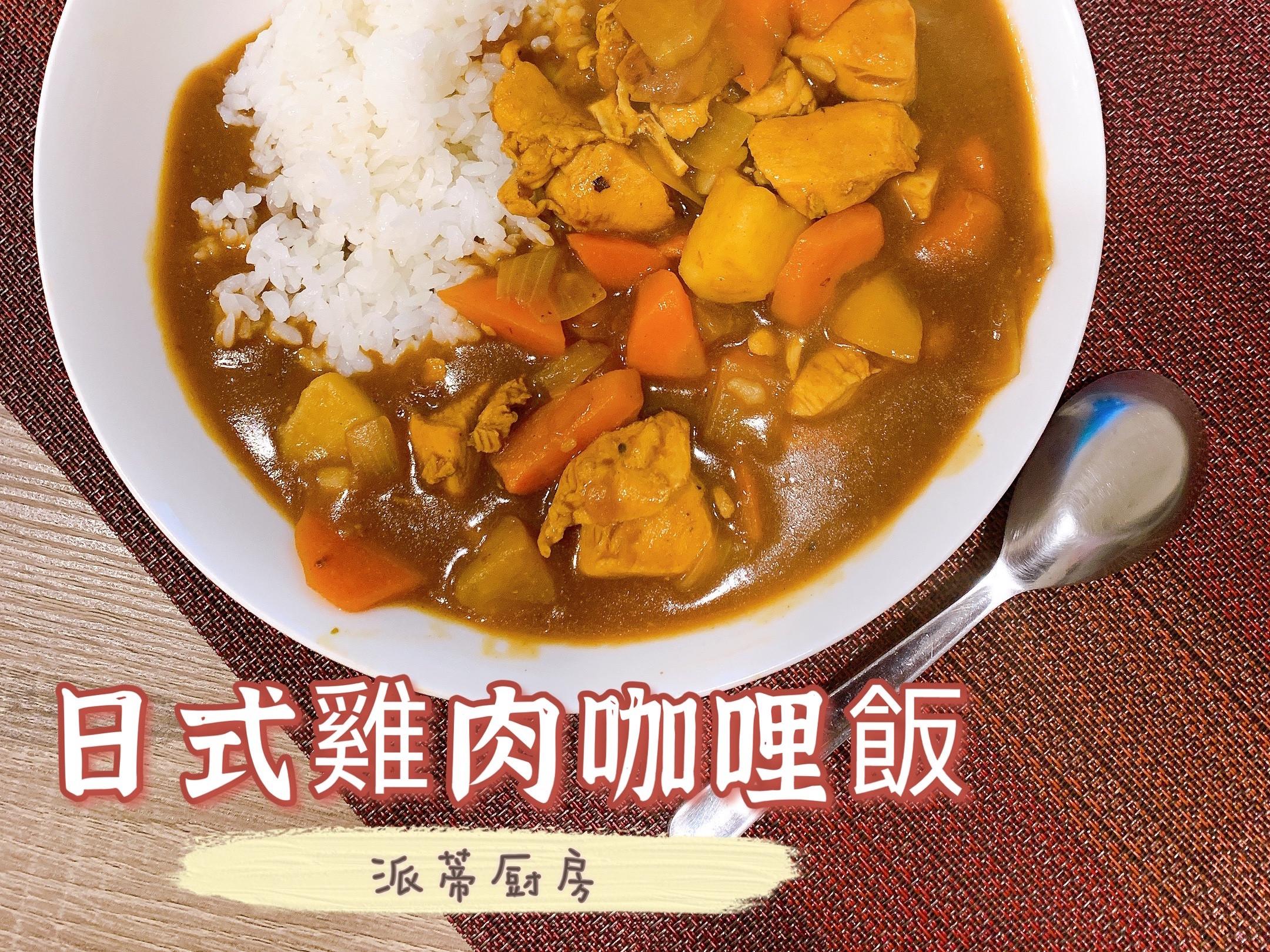 [食谱教學]日式雞肉咖哩飯 包你吃兩碗飯