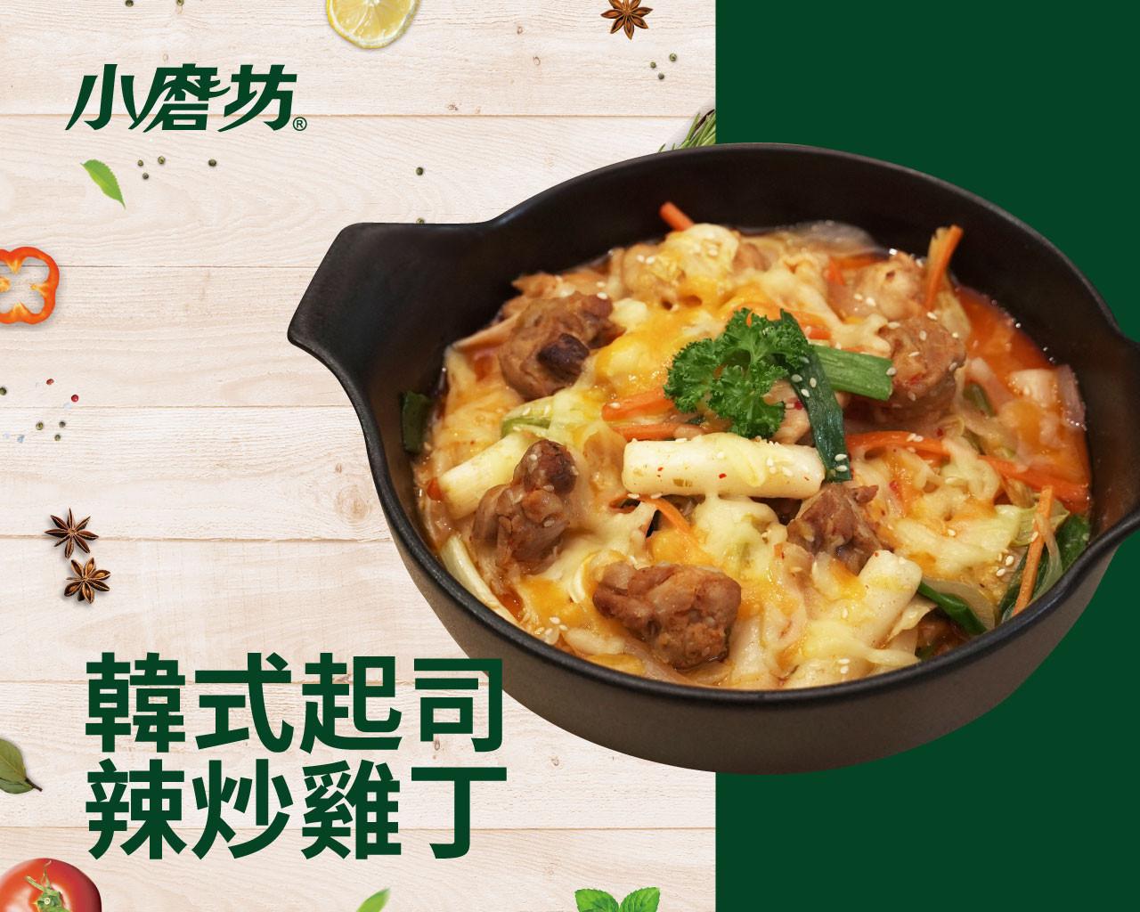韓式起司辣炒雞丁