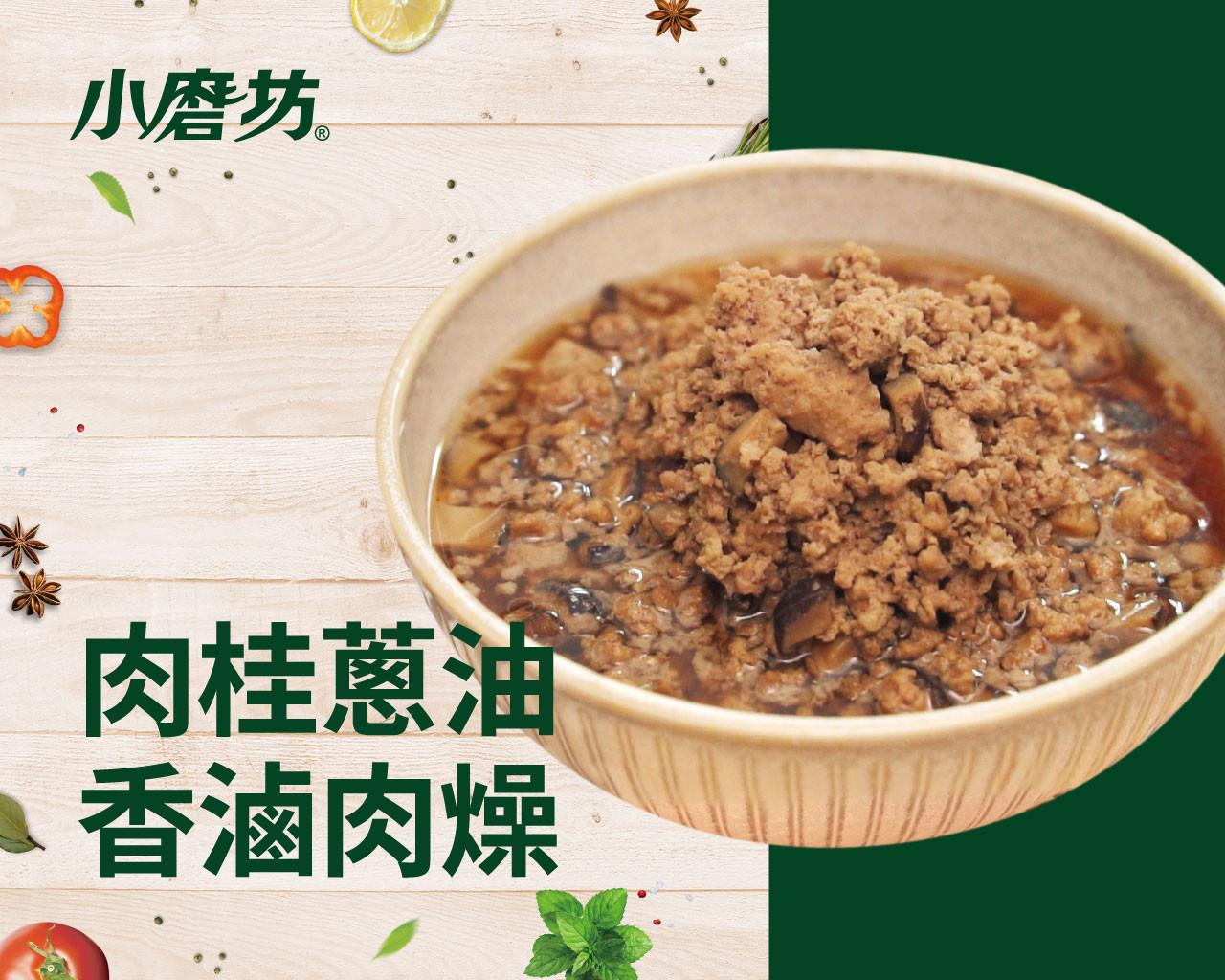 肉桂蔥油香滷肉燥_濃厚肉桂粉