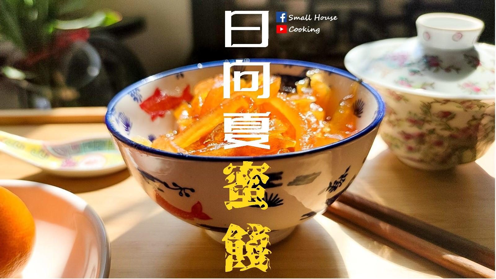 果醬教學 蜜餞柑皮 日向夏蜜柑 附影片