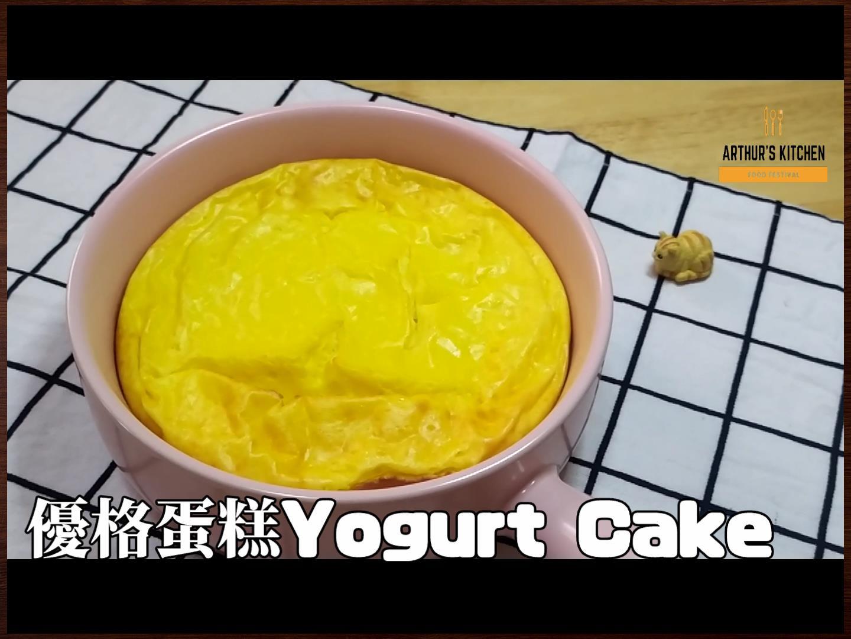 簡單版優格蛋糕~奶蛋素