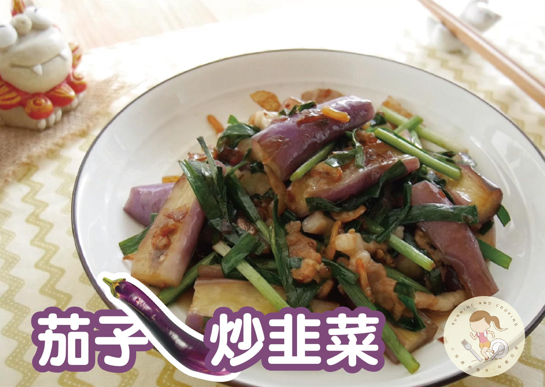 茄子醬炒韭菜 ( 影片 )