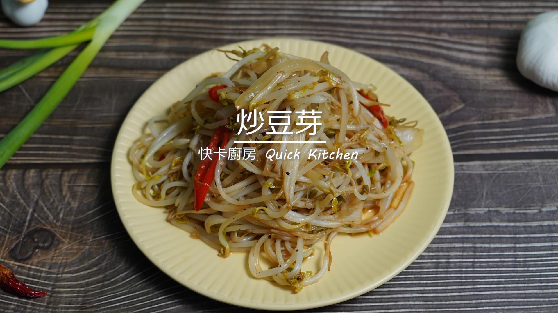 鐵板燒風味之豆芽菜