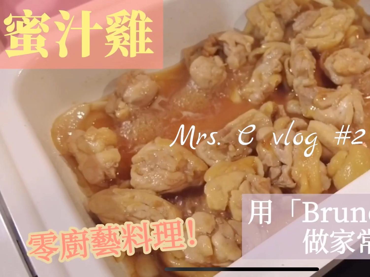 蜜汁雞、四季豆炒肉末