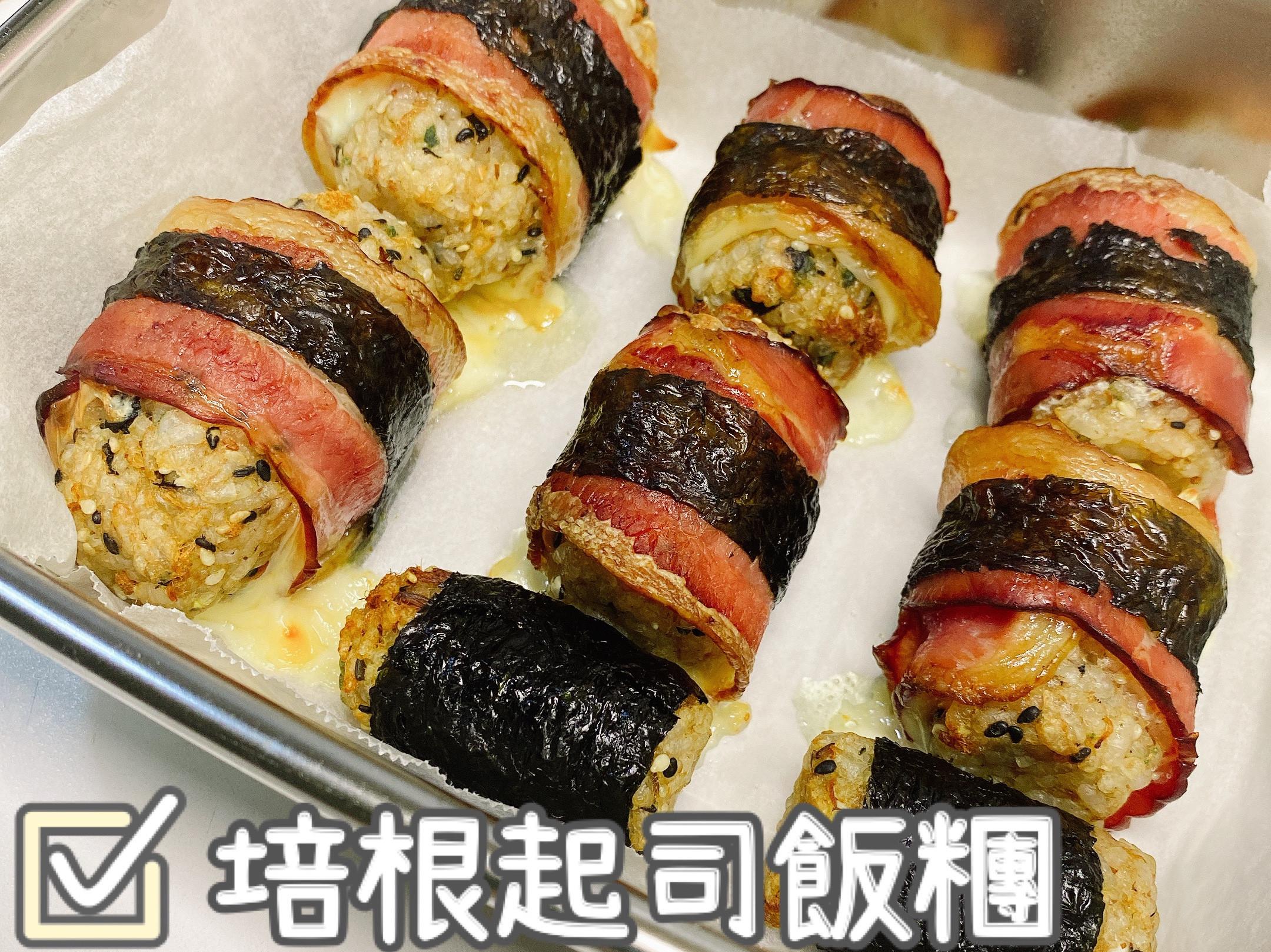 培根起司飯糰(氣炸烤箱)
