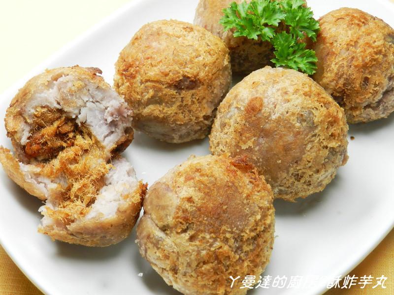 ㄚ曼達的廚房~酥炸芋丸