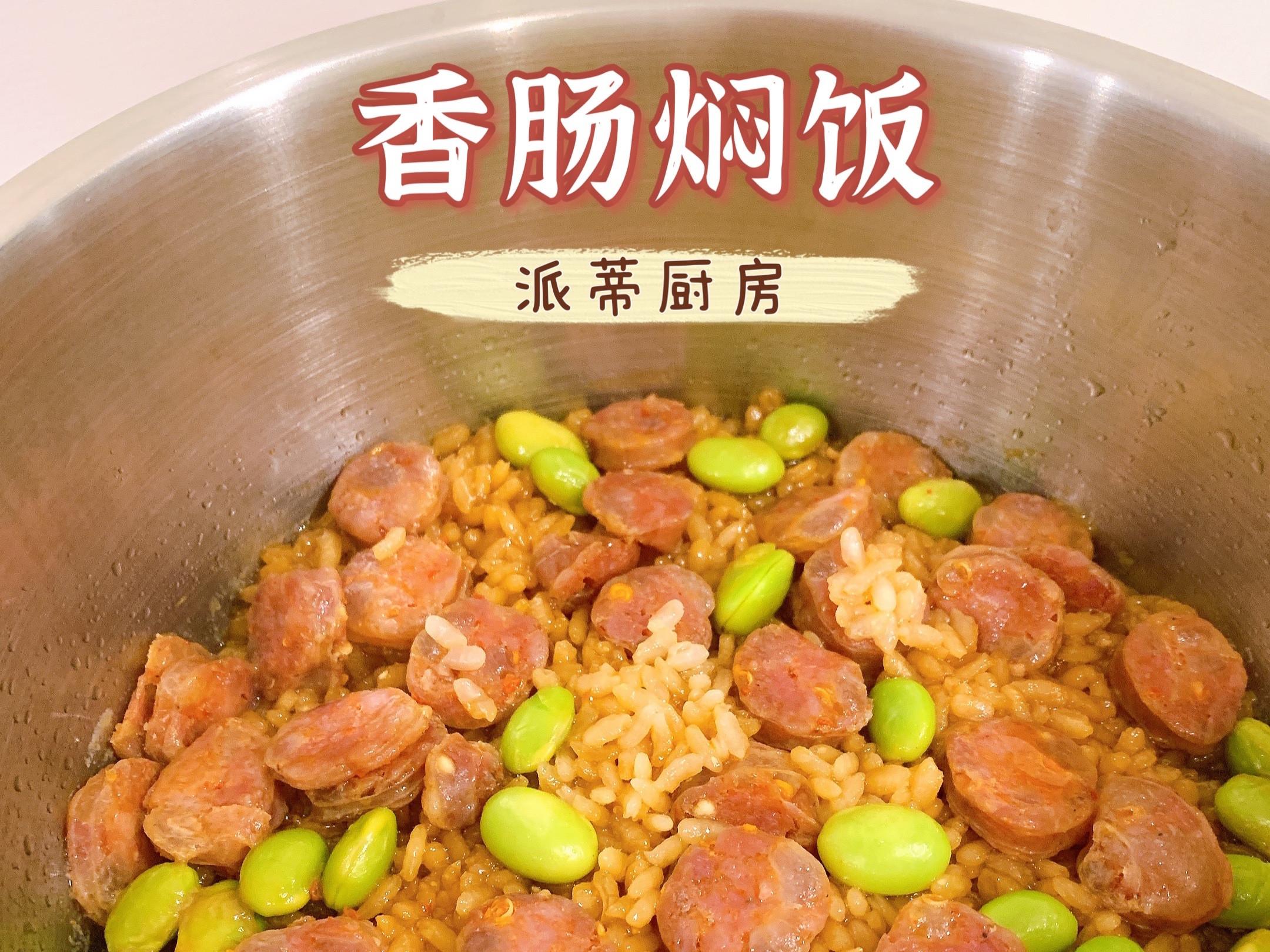 「懶人食譜」香腸燜飯 有肉有菜又有飯