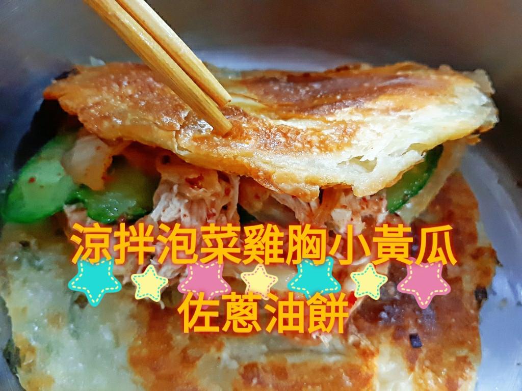涼拌泡菜雞胸小黃瓜  佐蔥油餅(有影片)