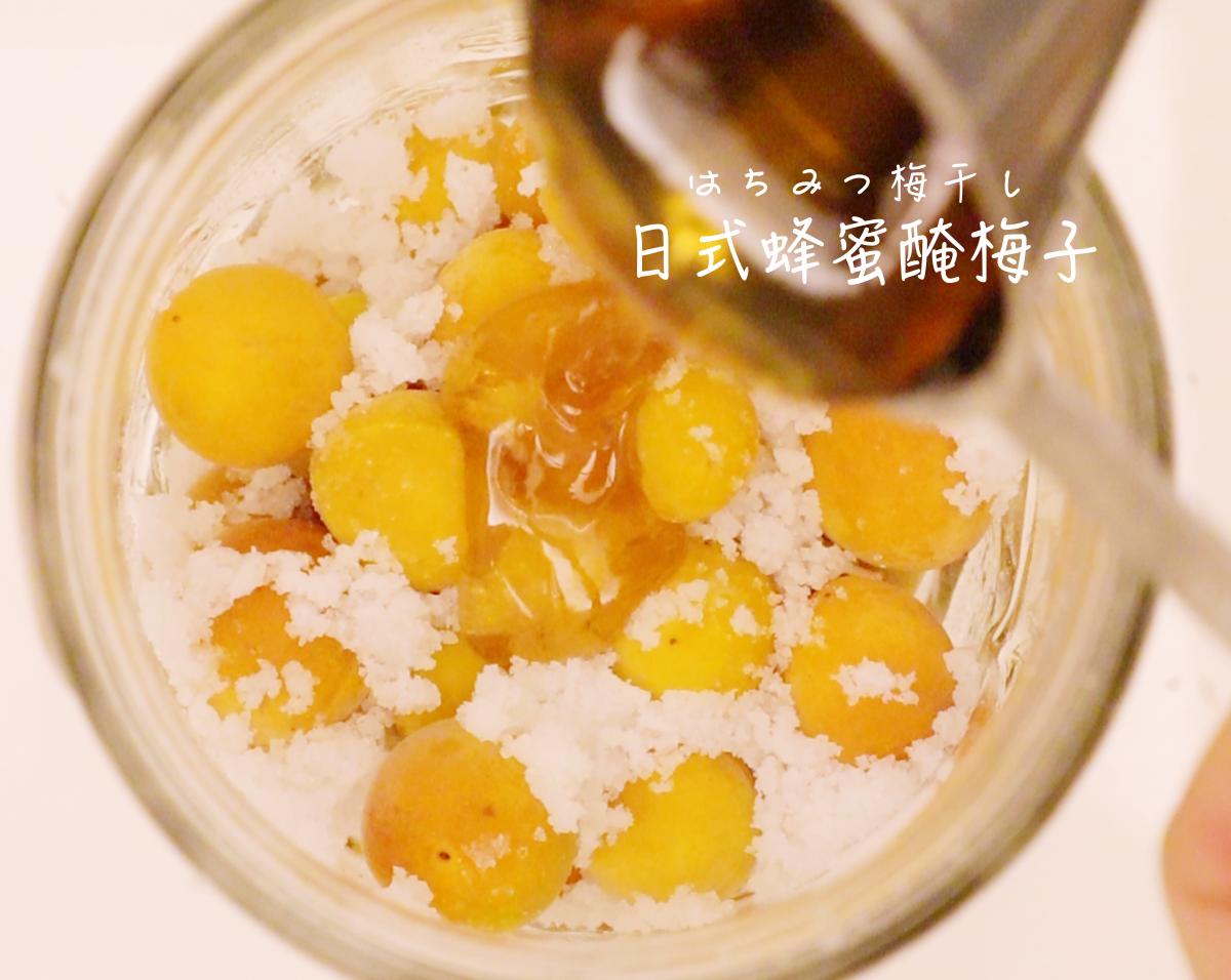 日式蜂蜜醃梅子(はちみつ梅干し)