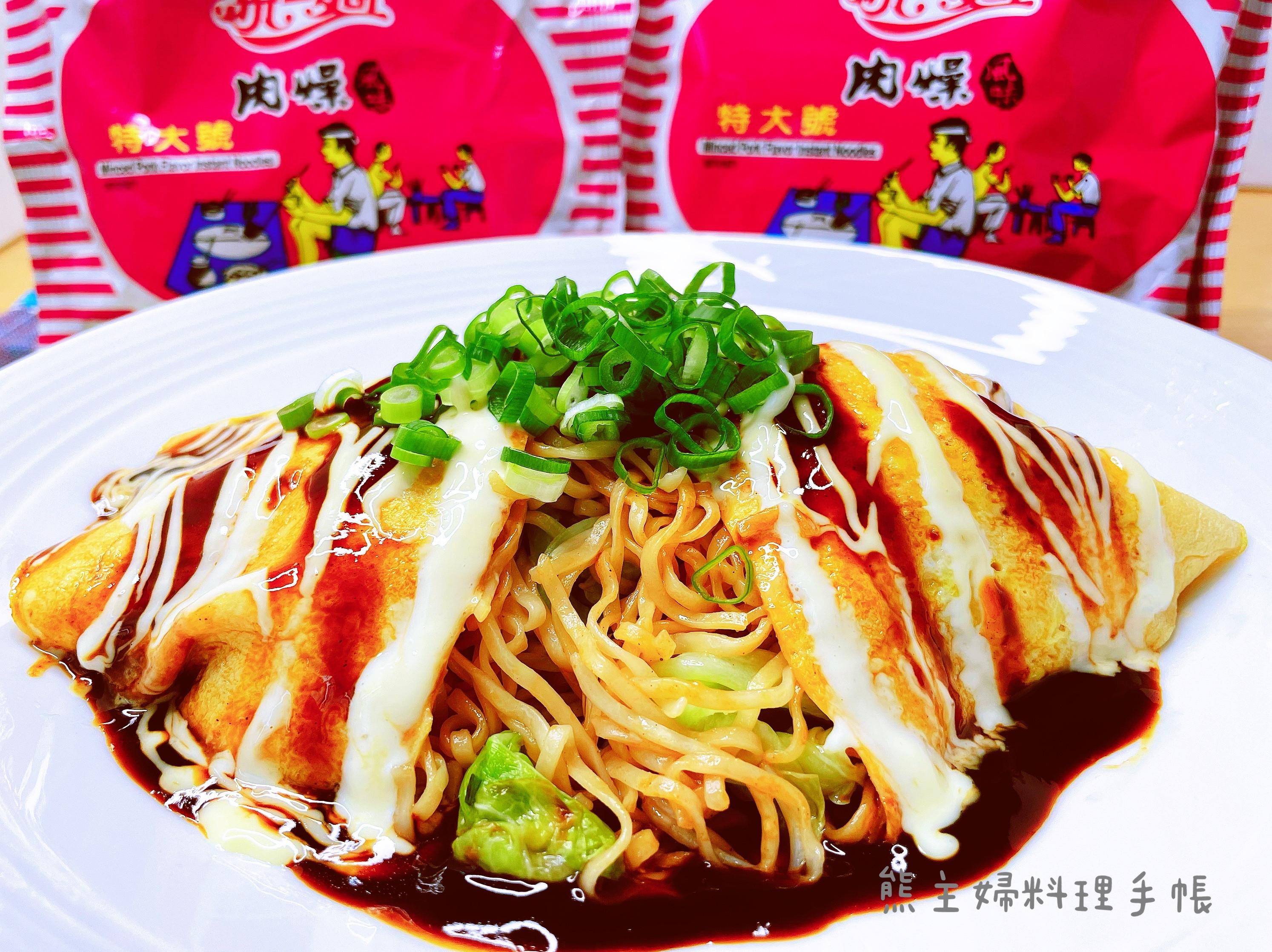 蛋包日式炒麵(統一肉燥麵)