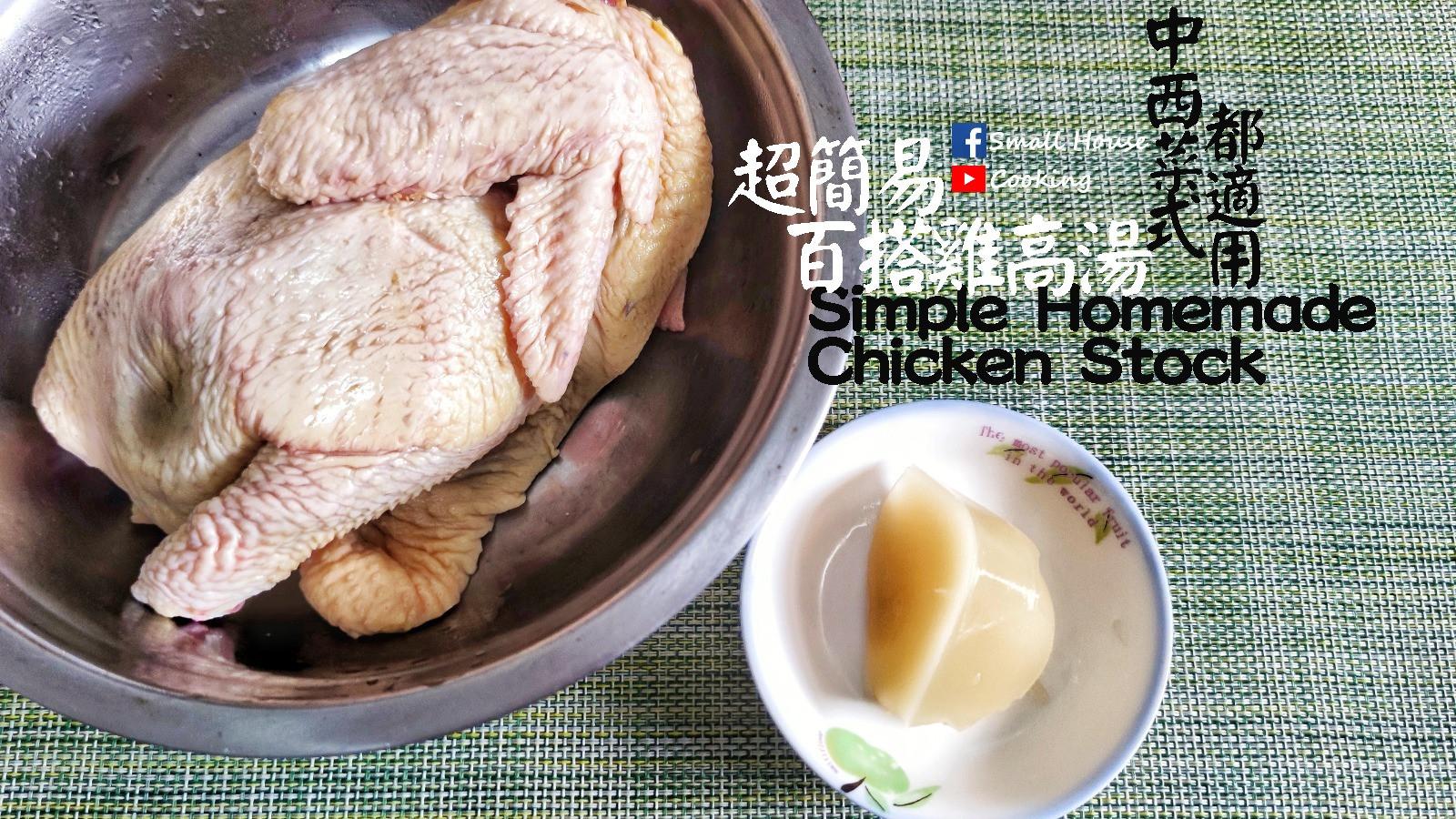 高湯 超簡易百搭雞高湯 中西菜適用 影片