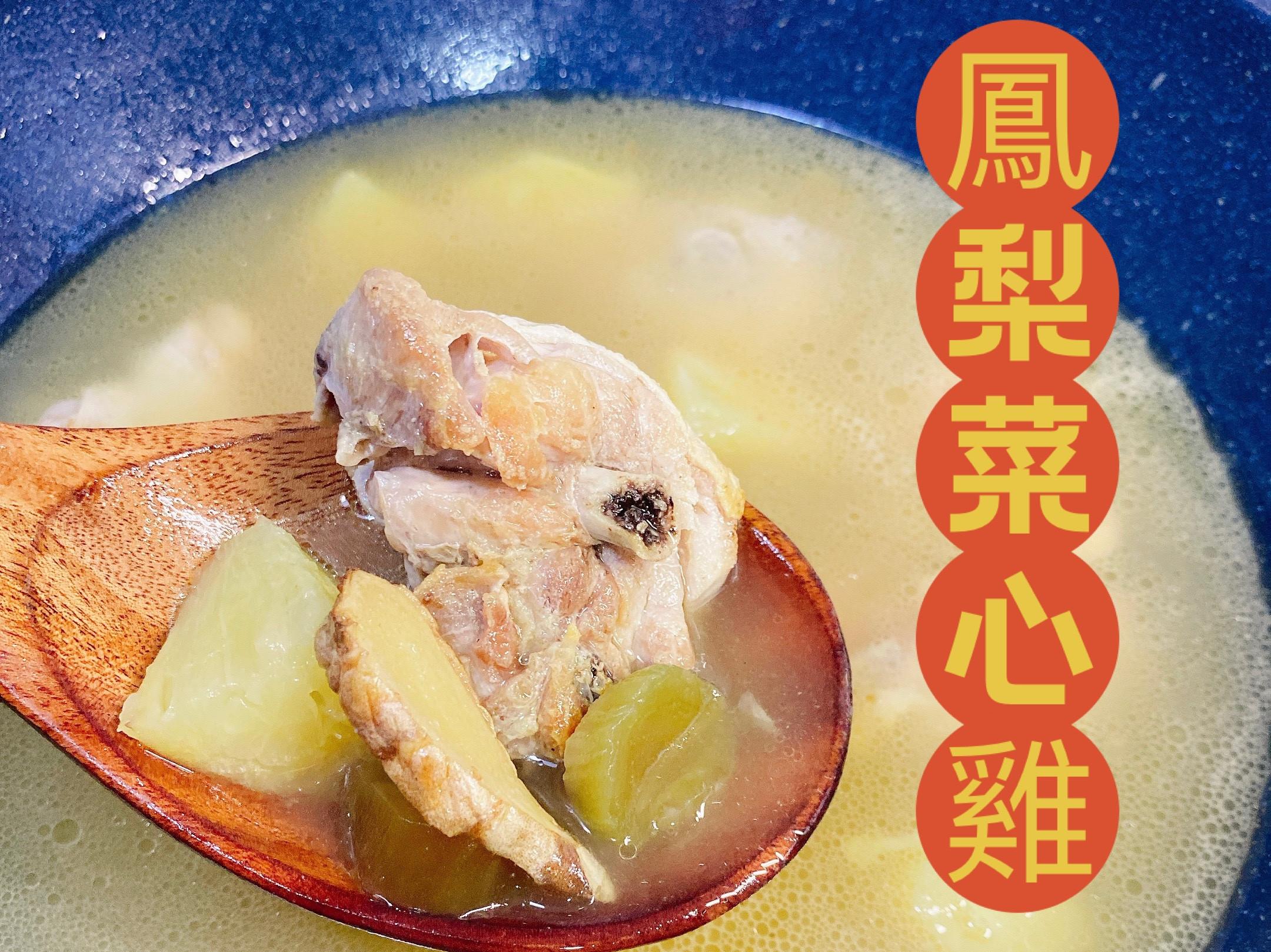 鳳梨菜心雞