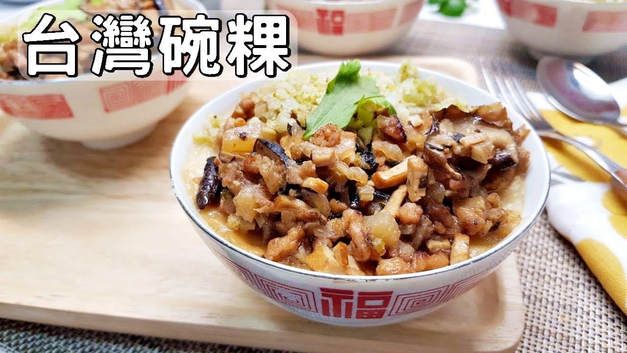 【影片教學】古早味碗粿
