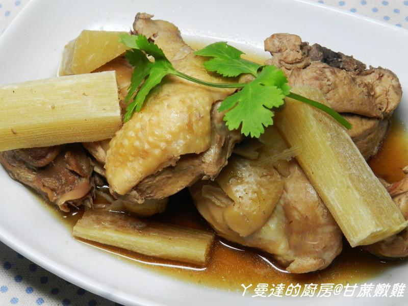 ㄚ曼達的廚房~大吟釀薄鹽醬油~甘蔗燉雞