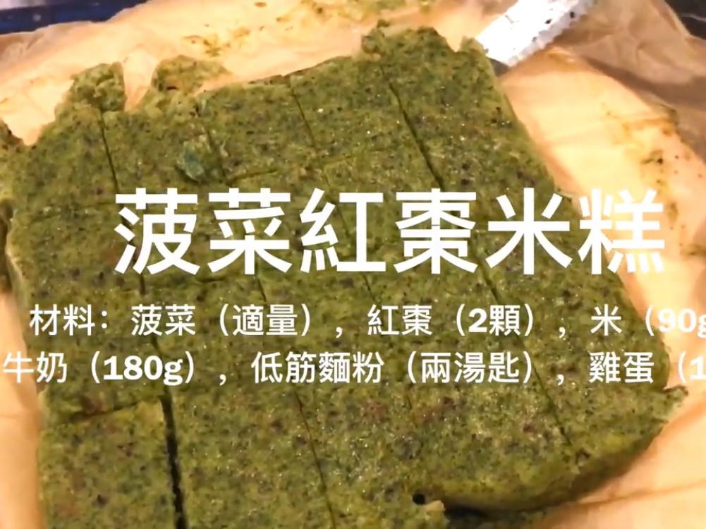 1Y寶寶餐/菠菜紅棗米糕