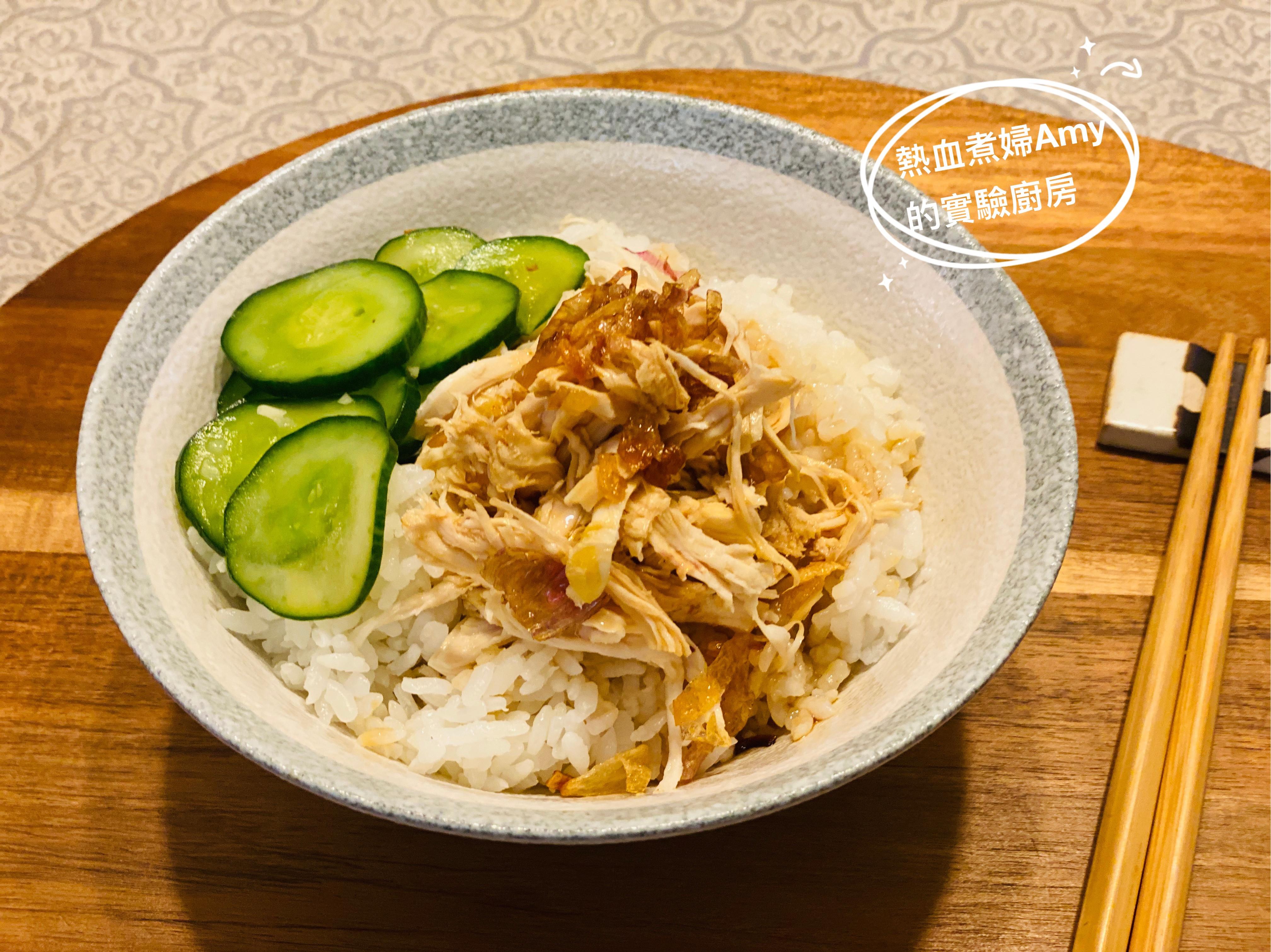 自製古早味油蔥雞絲飯