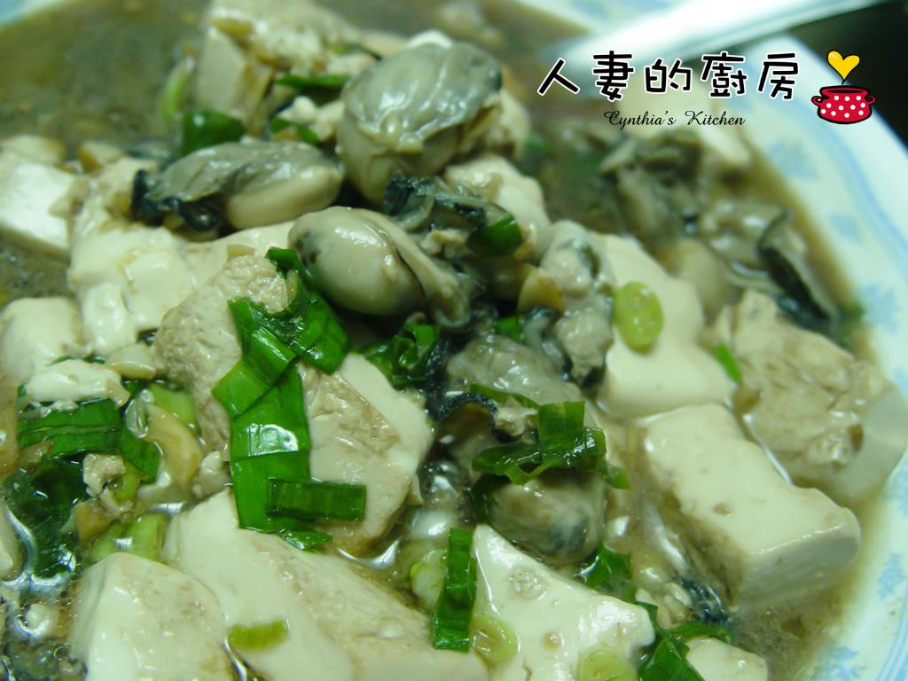【人妻的廚房】鮮蚵燴豆腐