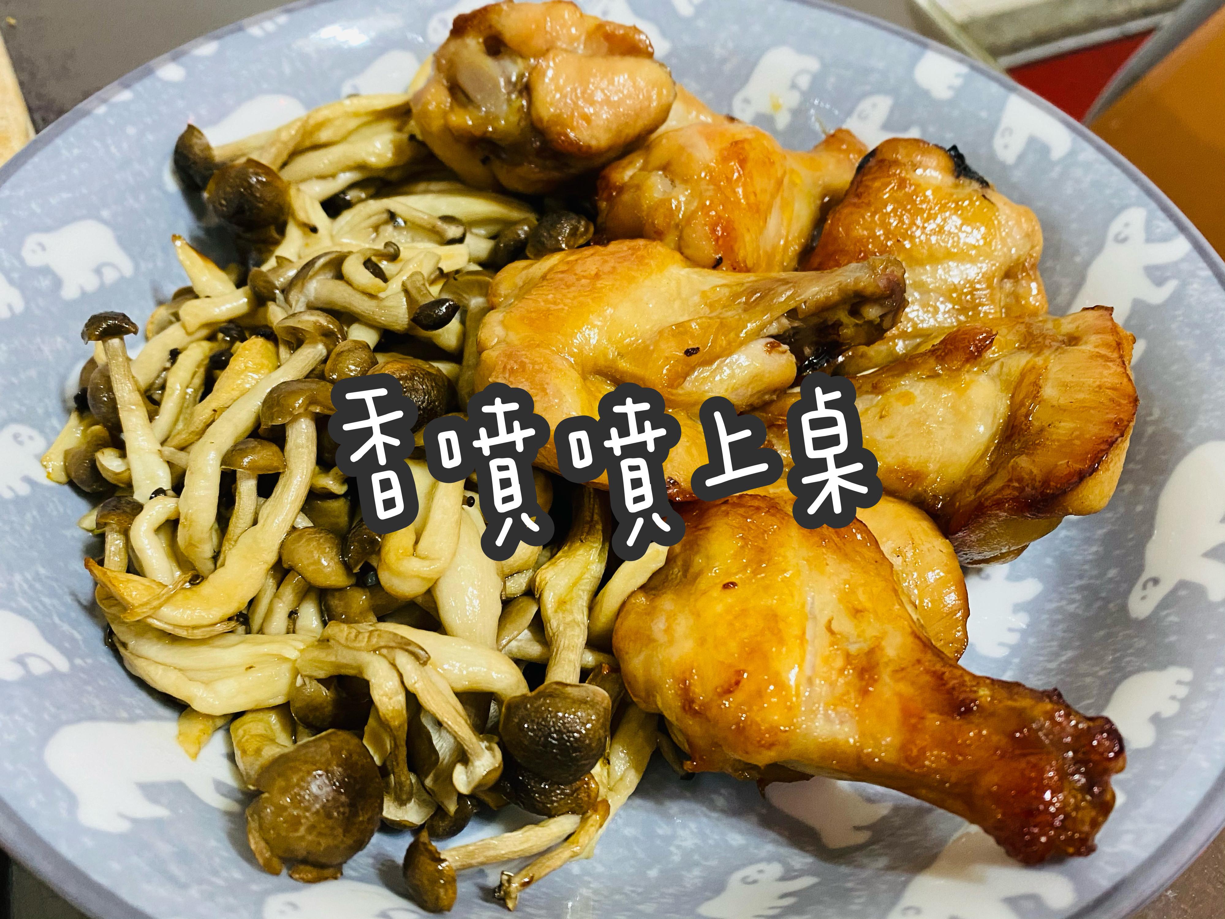 氣炸鍋~翅小腿/燒肉菇菇