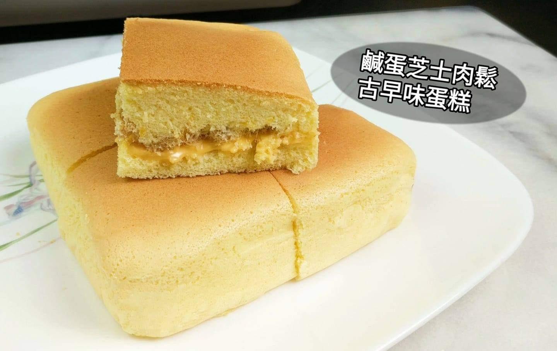 鹹蛋芝士肉鬆古早味蛋糕