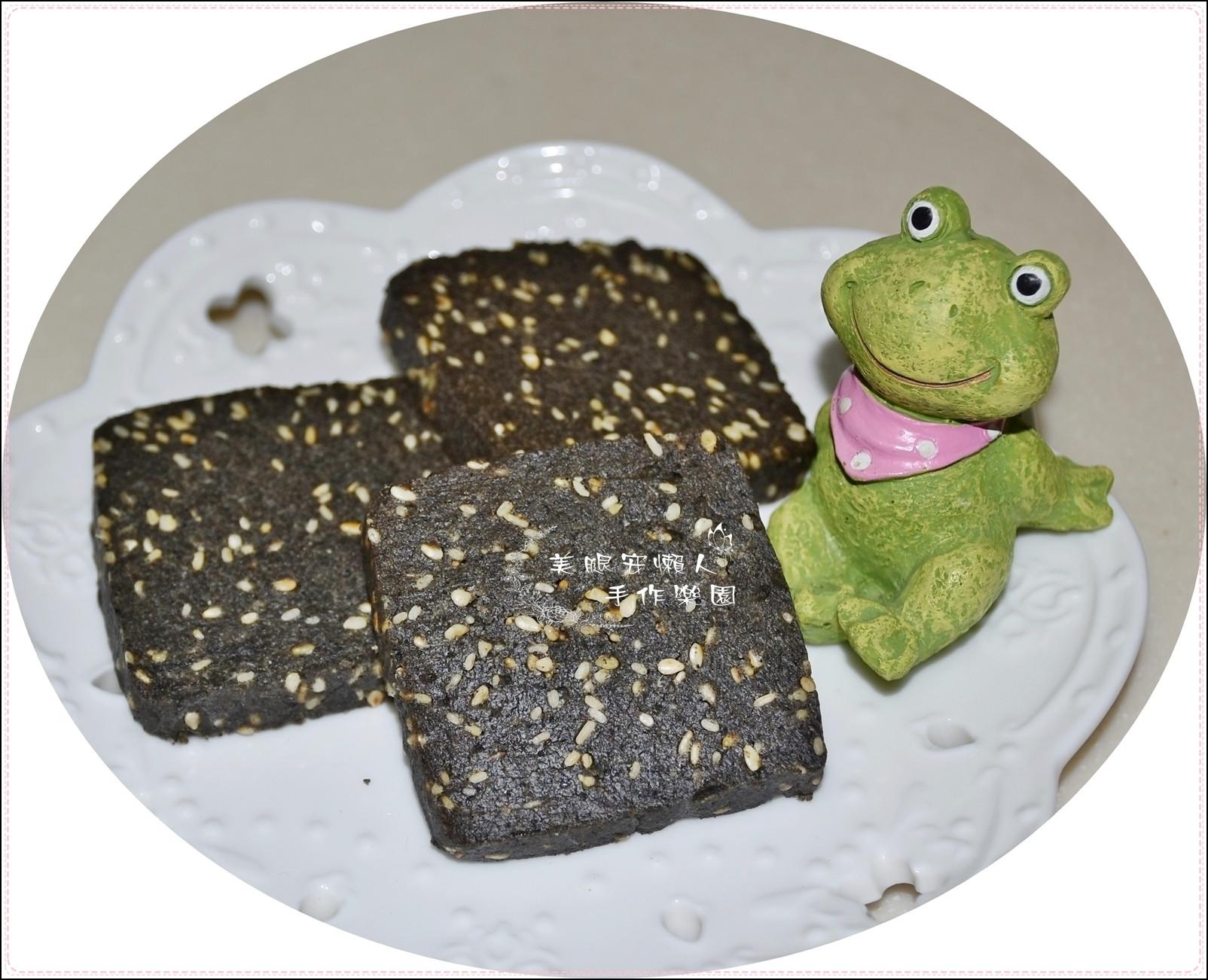 黑芝麻醬餅乾—冰箱小西點