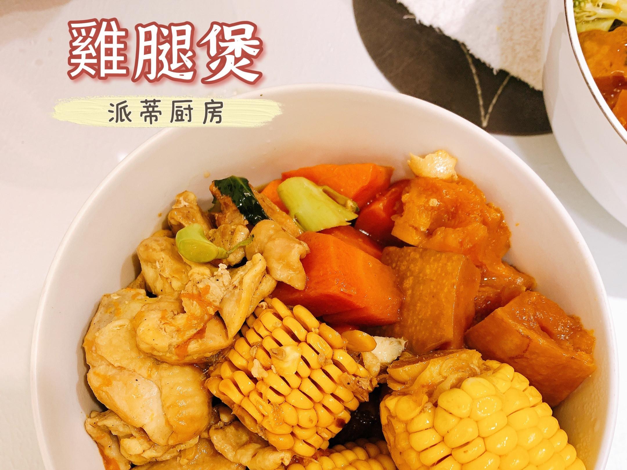 「家常菜」燉雞腿🍗低脂低油高蛋白