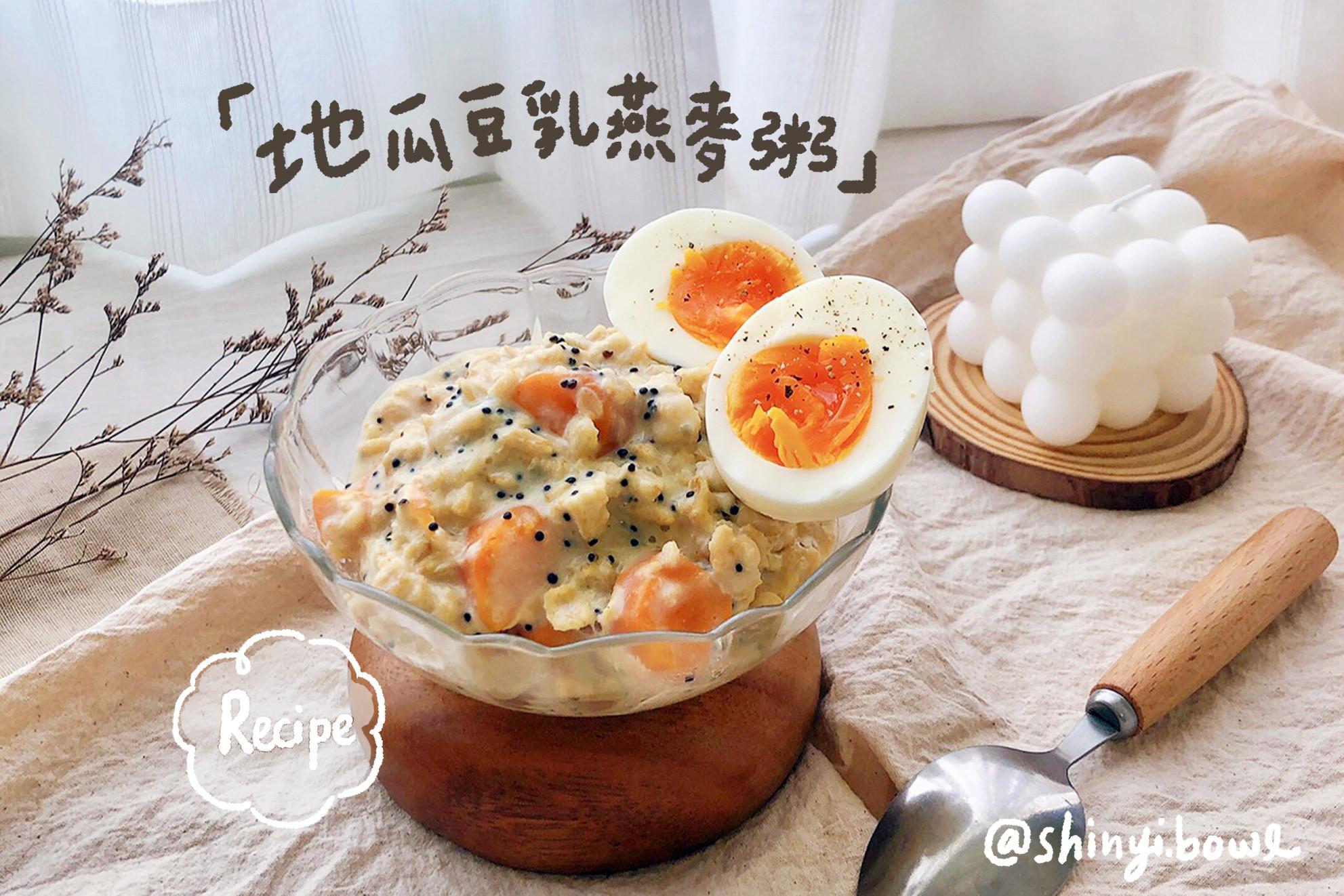 地瓜豆乳燕麥粥