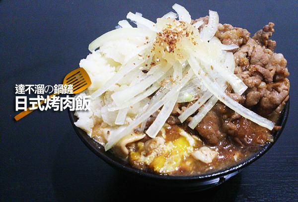 達不溜の鍋鏟-日式烤肉飯