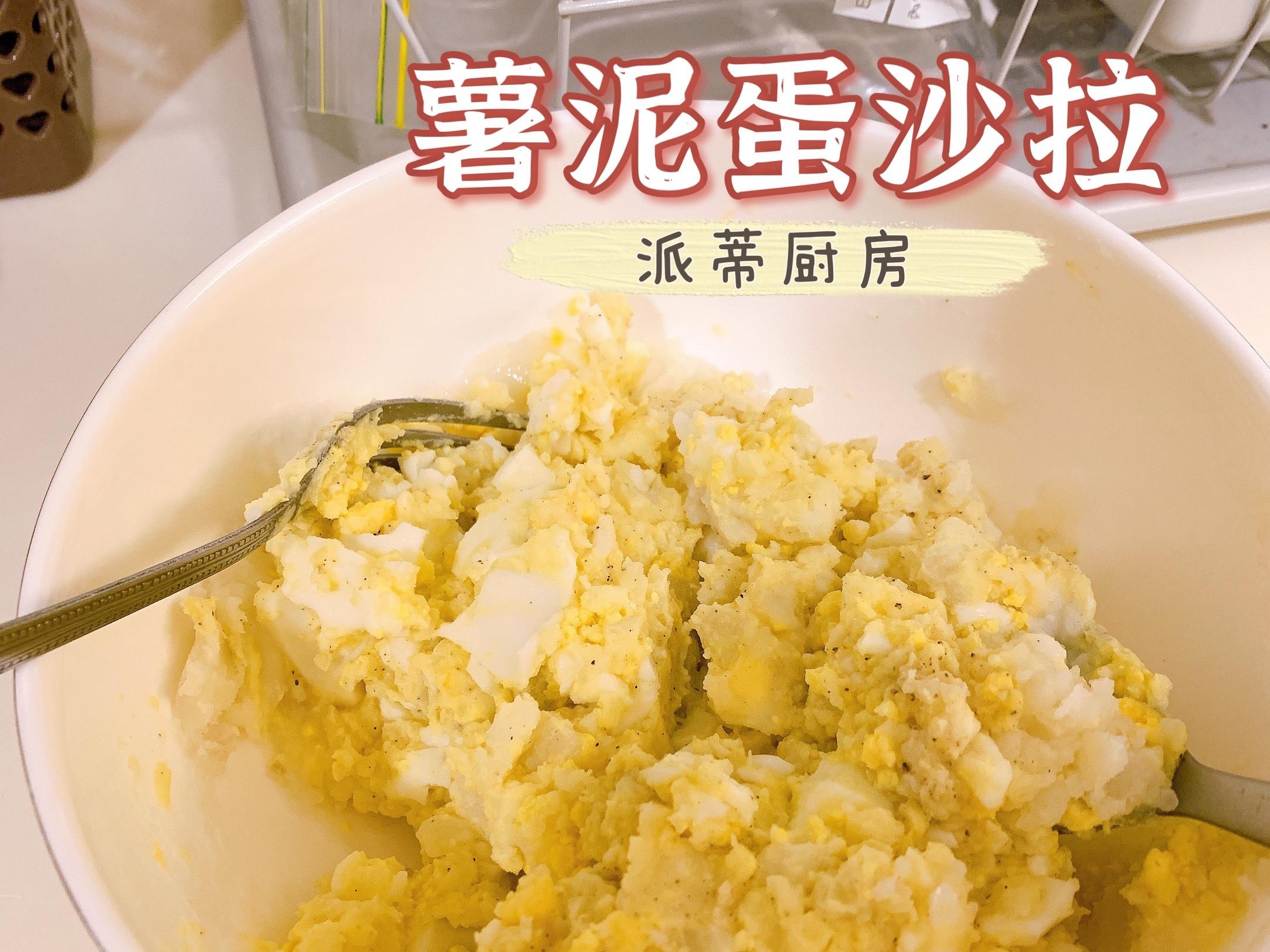 「減脂食譜」薯泥蛋沙拉🥗低卡低脂版