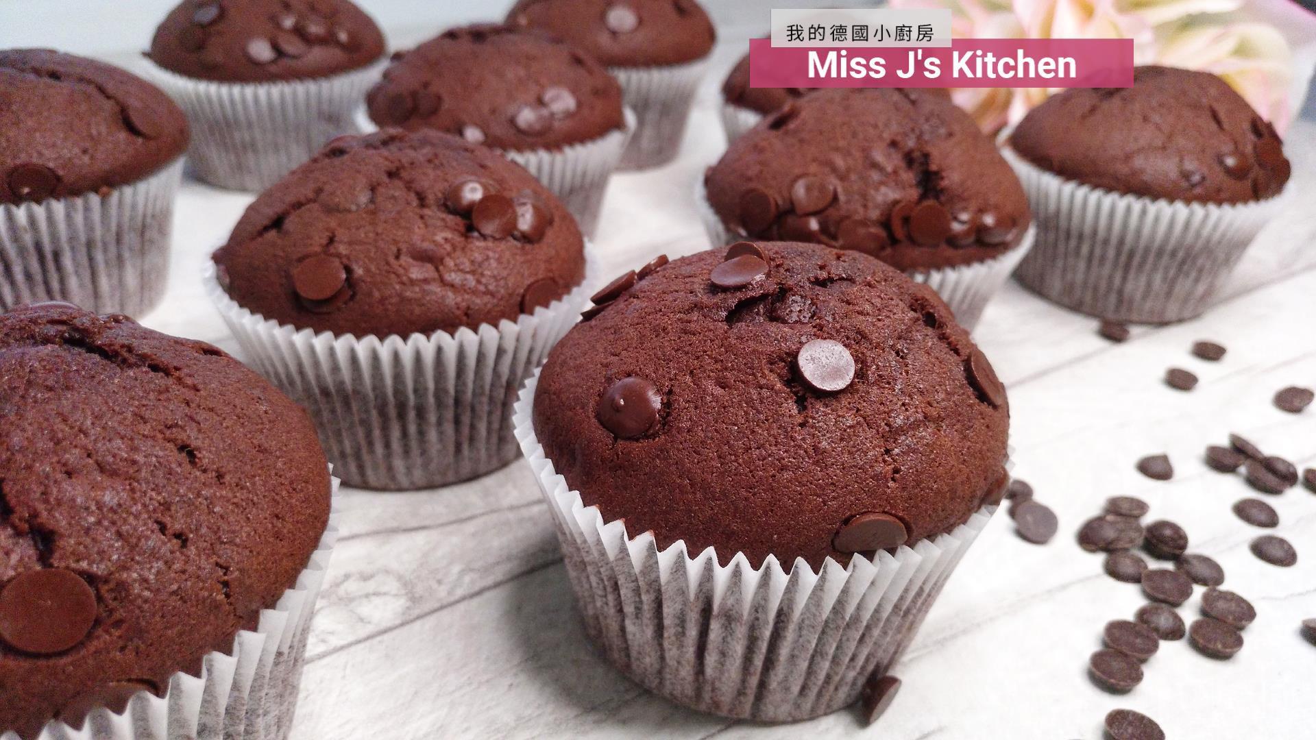巧克力馬芬 - 濕潤、好吃又簡單