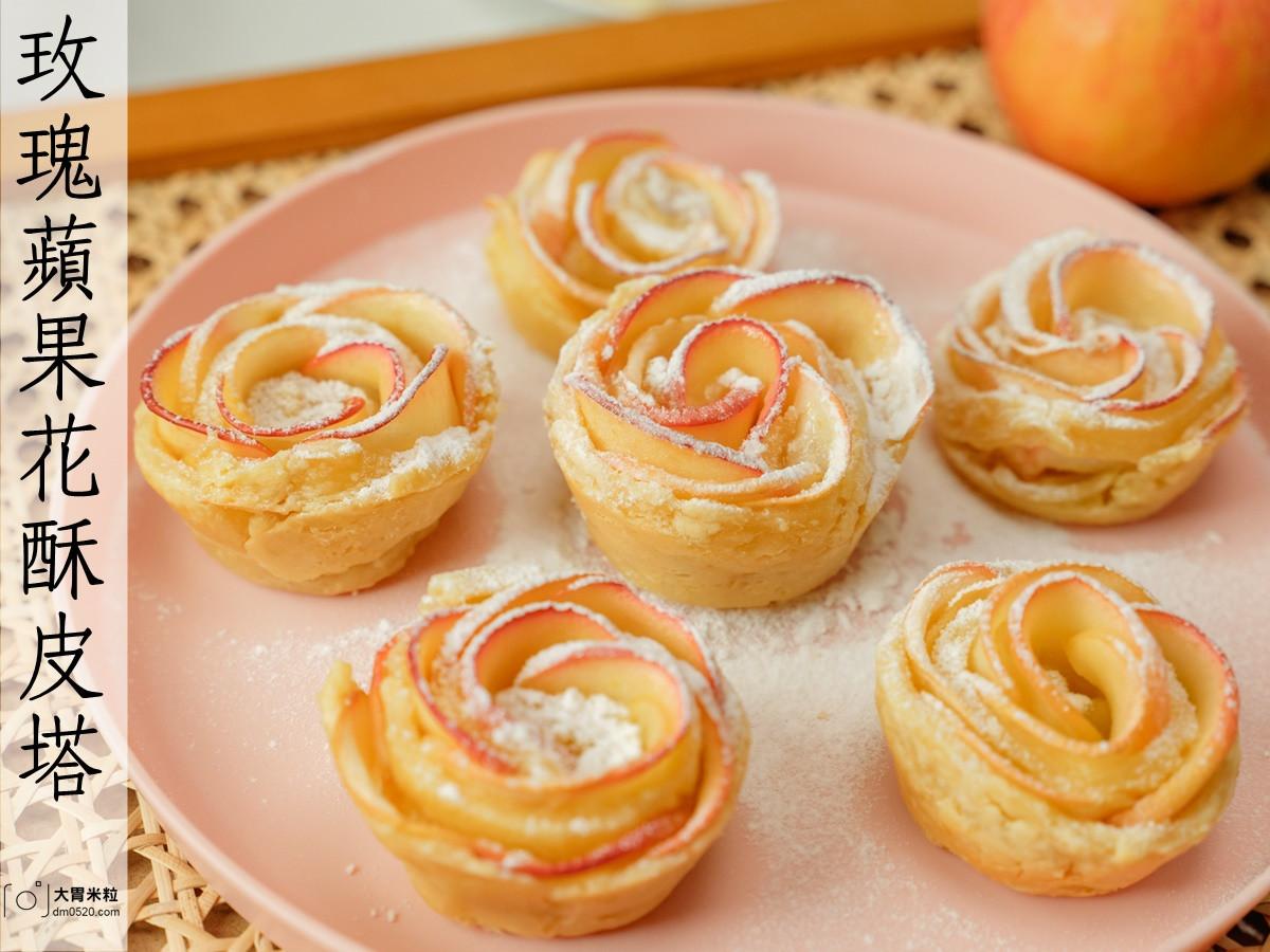 夢幻玫瑰蘋果花酥皮塔x美膳雅氣炸烤箱食譜