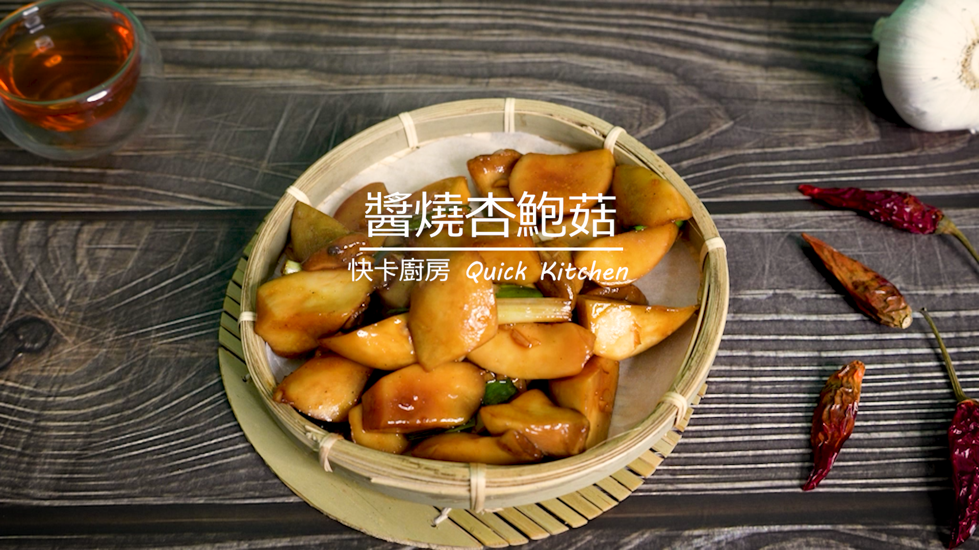 醬燒杏鮑菇