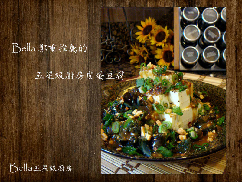 【經濟年菜】五星級廚房皮蛋豆腐