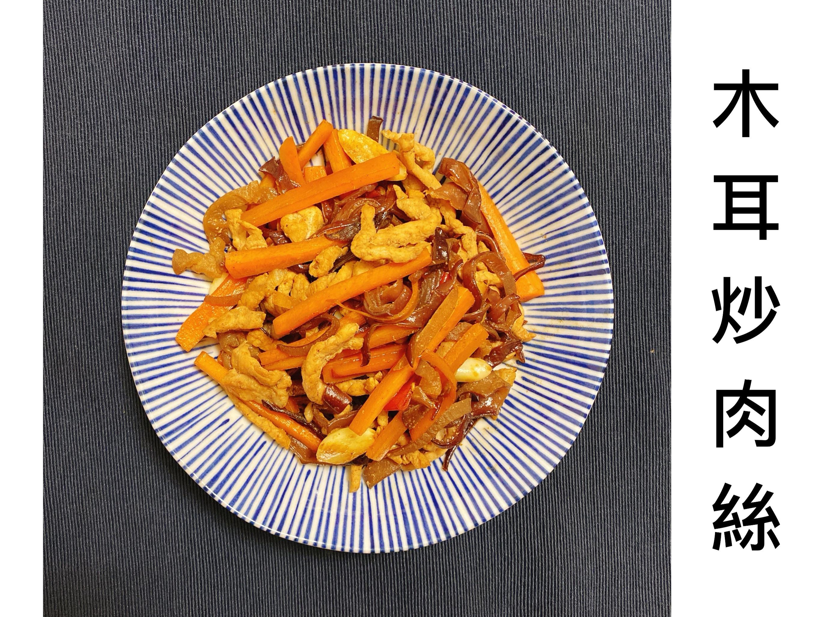 木木作羹湯| 增肌減脂餐 木耳炒肉絲
