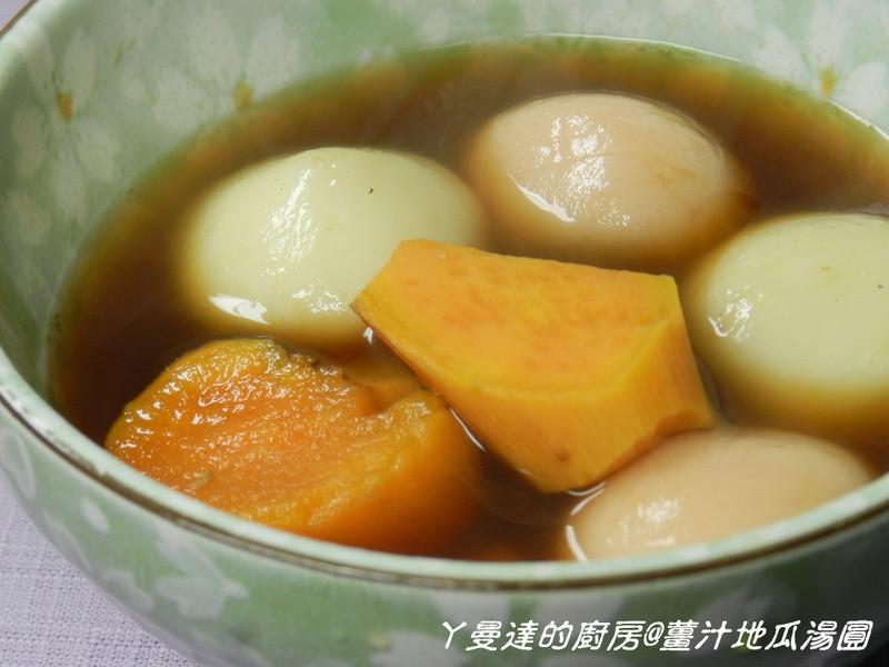 ㄚ曼達的廚房~薑汁地瓜湯圓