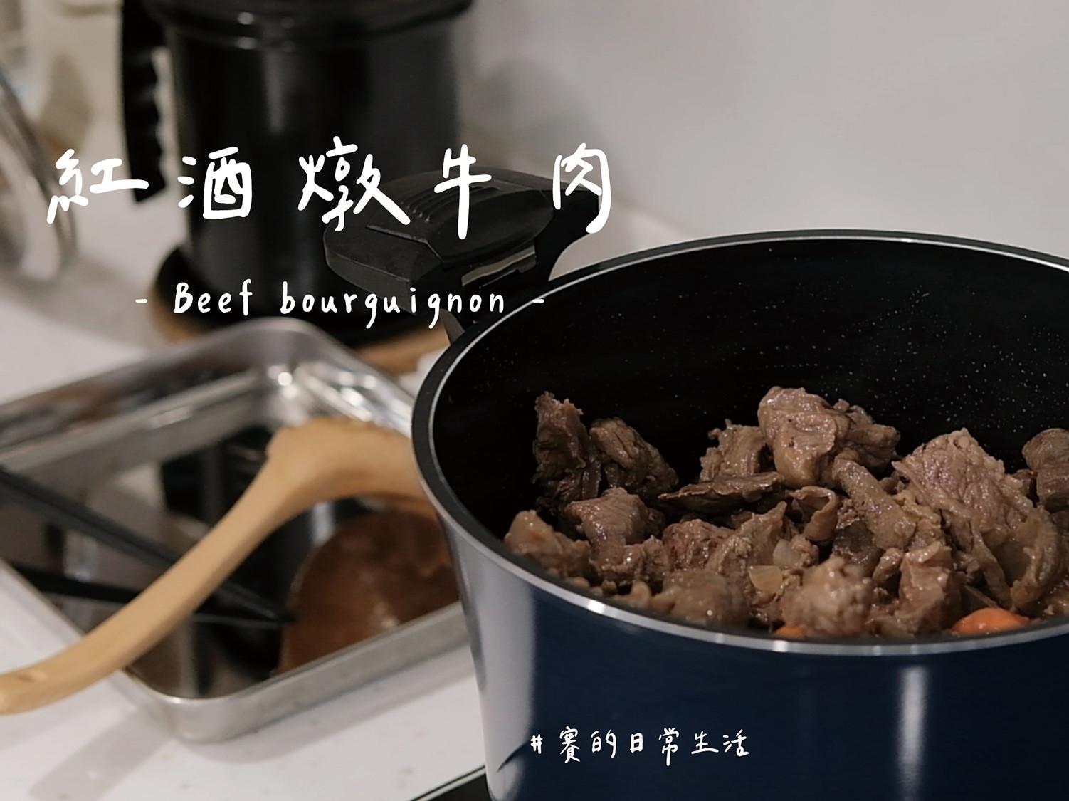 紅酒燉牛肉|一鍋到底|電鍋 / 真空鍋