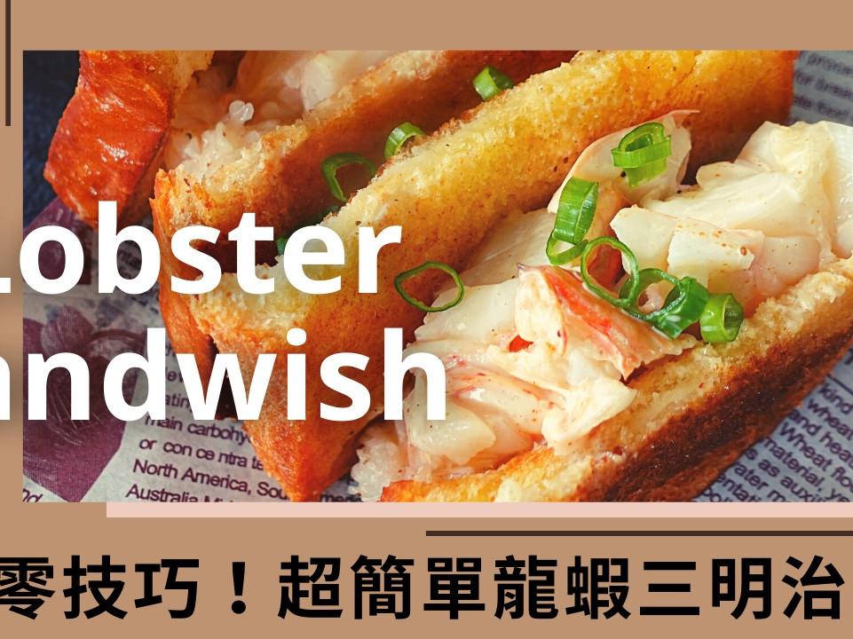 自製美味香酥龍蝦三明治!超簡單零技巧