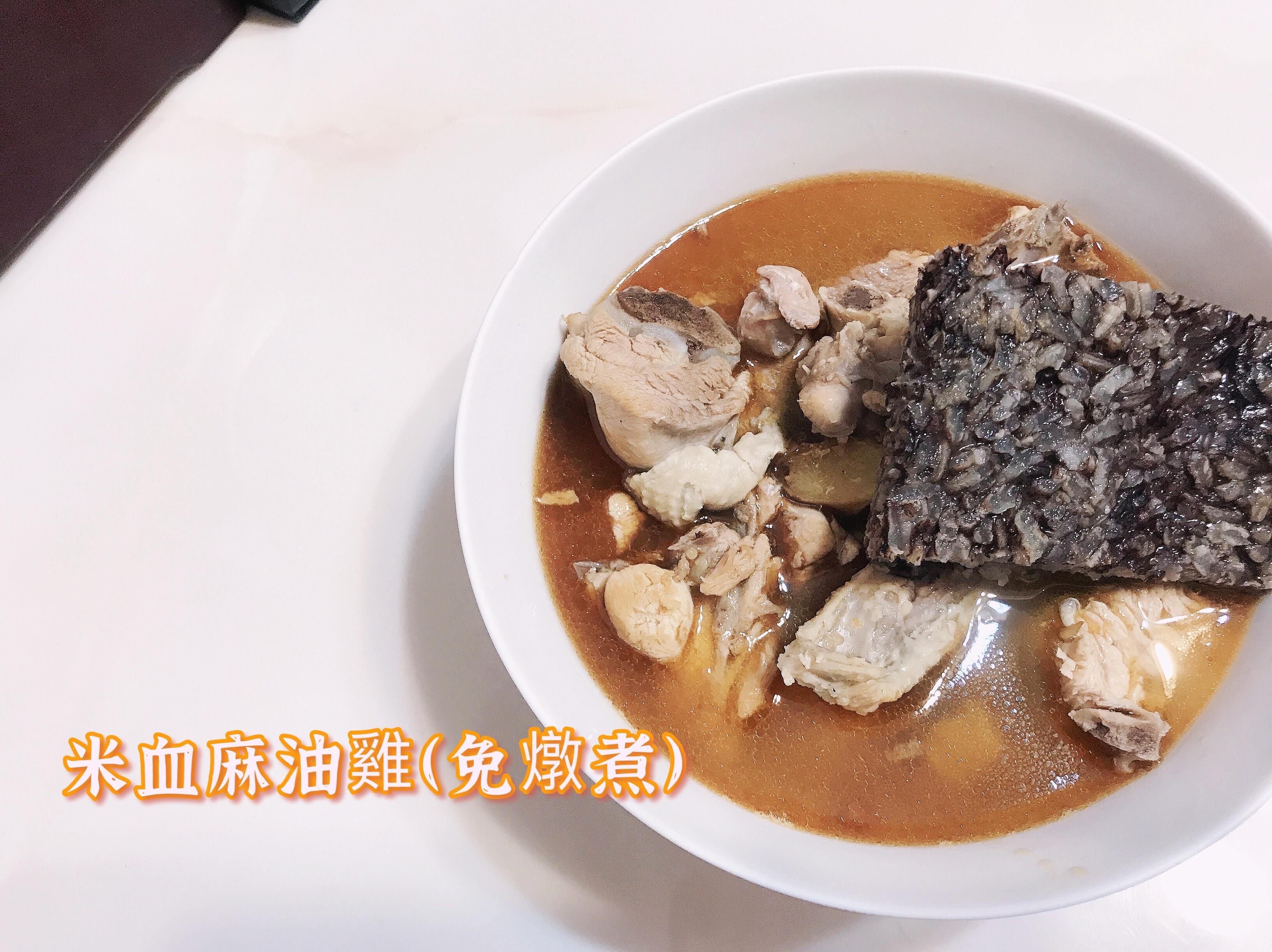 米血麻油雞(免燉煮法)