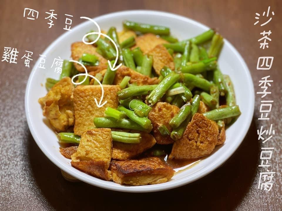 沙茶四季豆炒豆腐