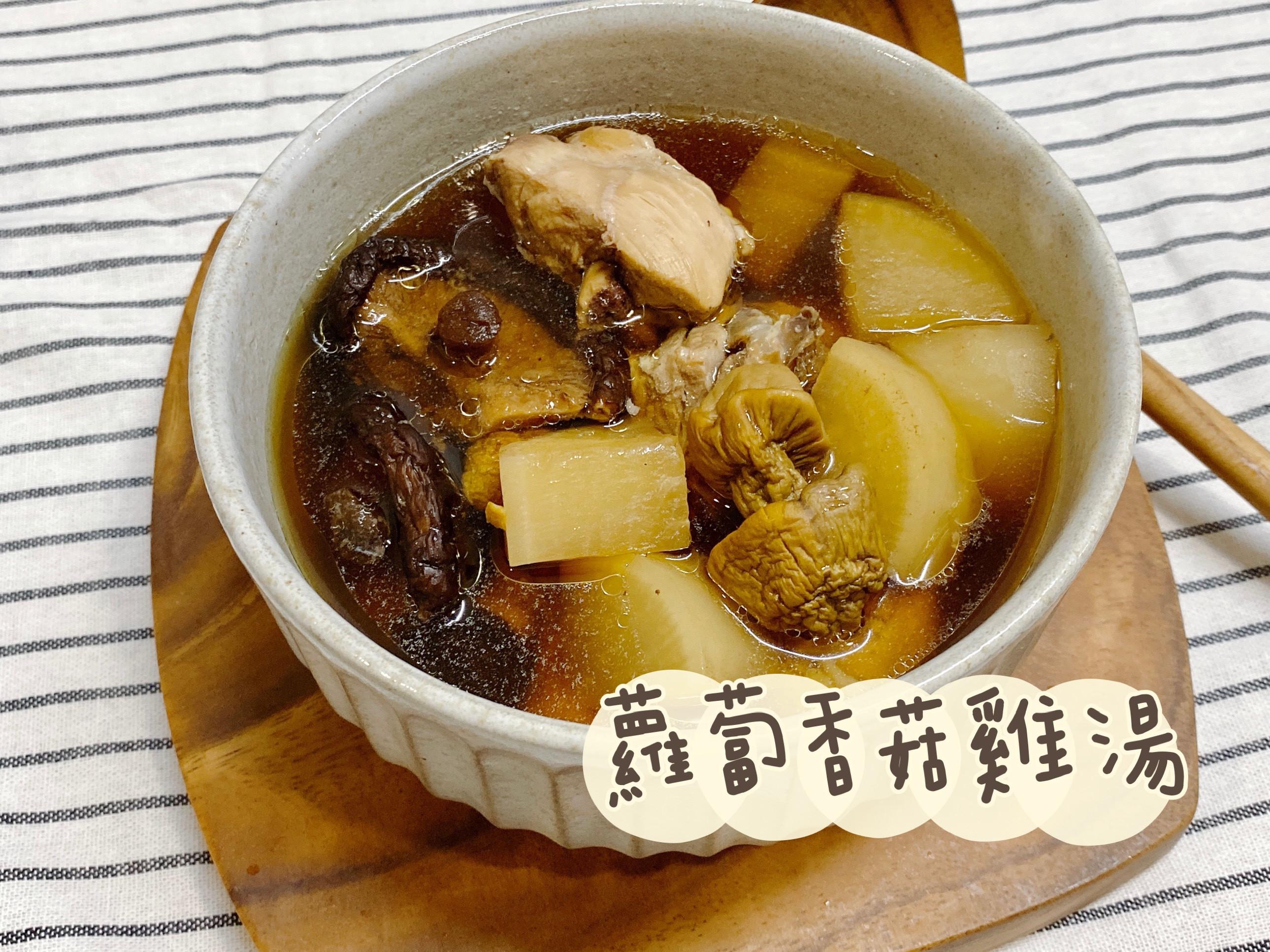 蘿蔔香菇雞湯(飛利浦微電鍋)