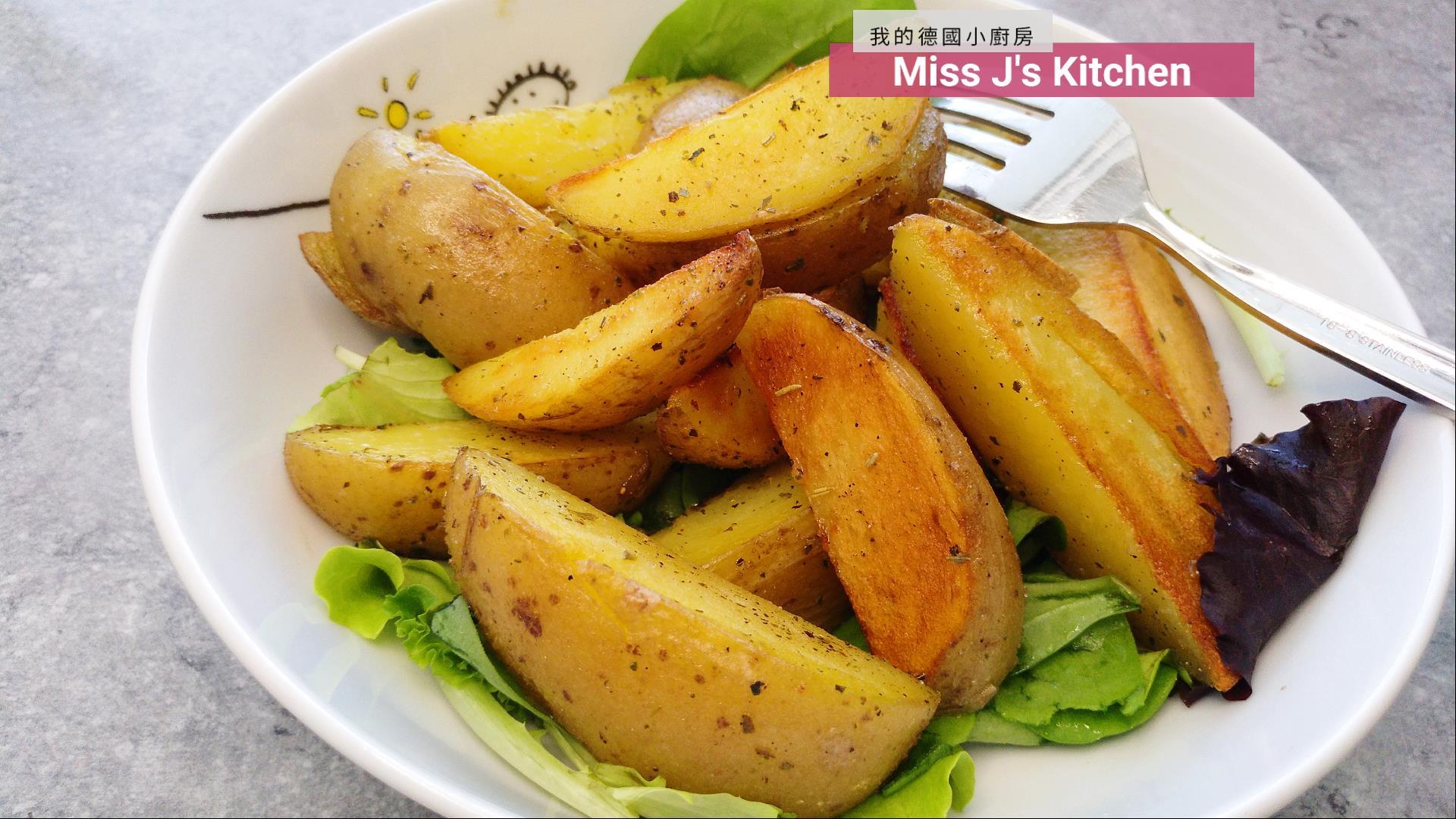 香煎馬鈴薯塊 (使用平底鍋,免烤箱)