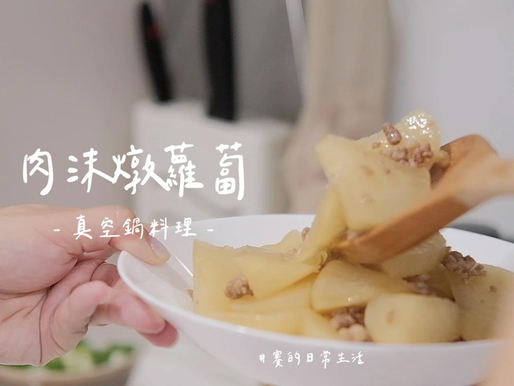 肉沫燉蘿蔔 HAPPYCALL真空鍋