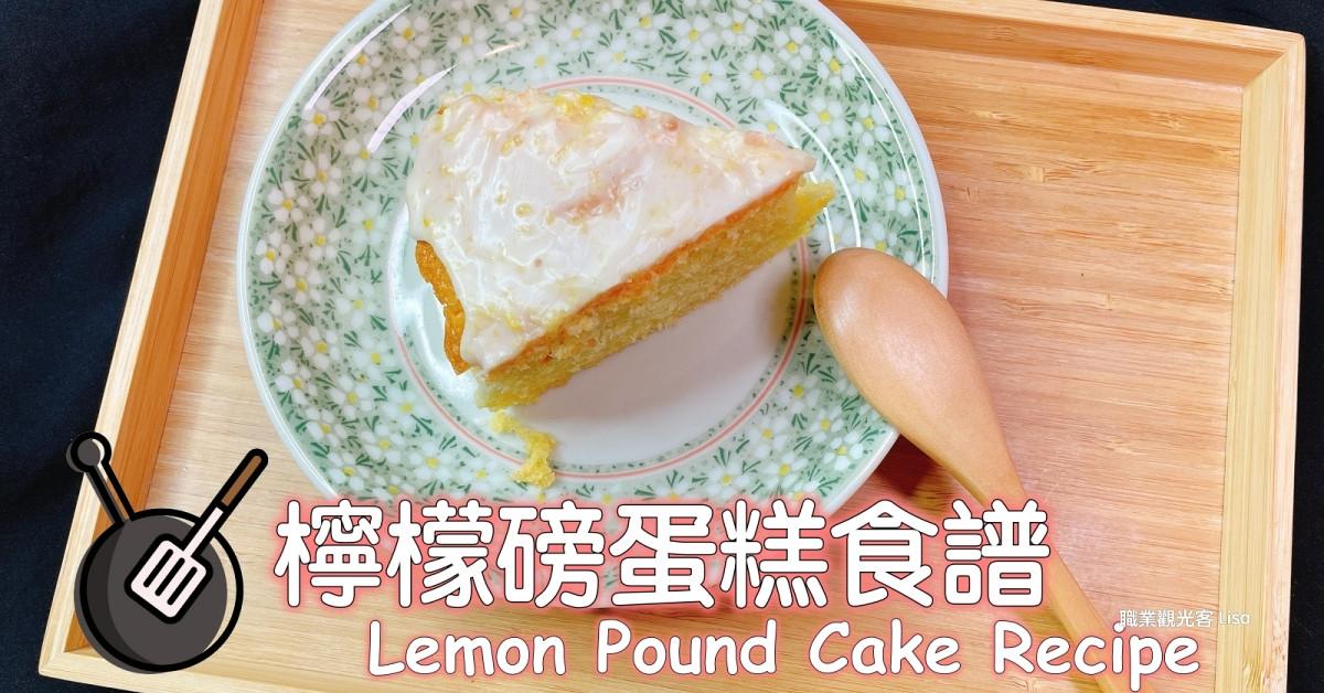 檸檬磅蛋糕食譜