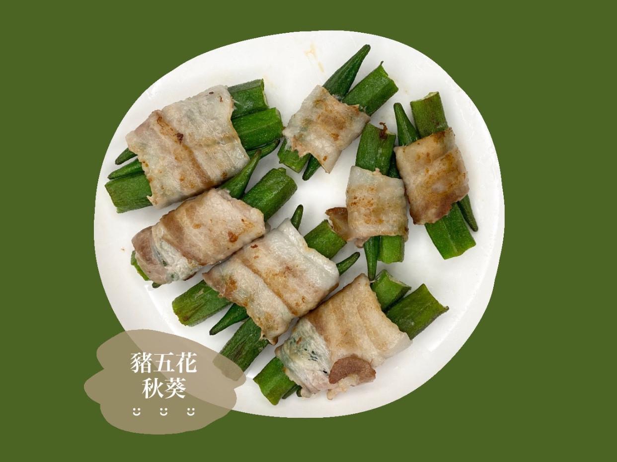 豬五花秋葵☻懶到炸の健康料理
