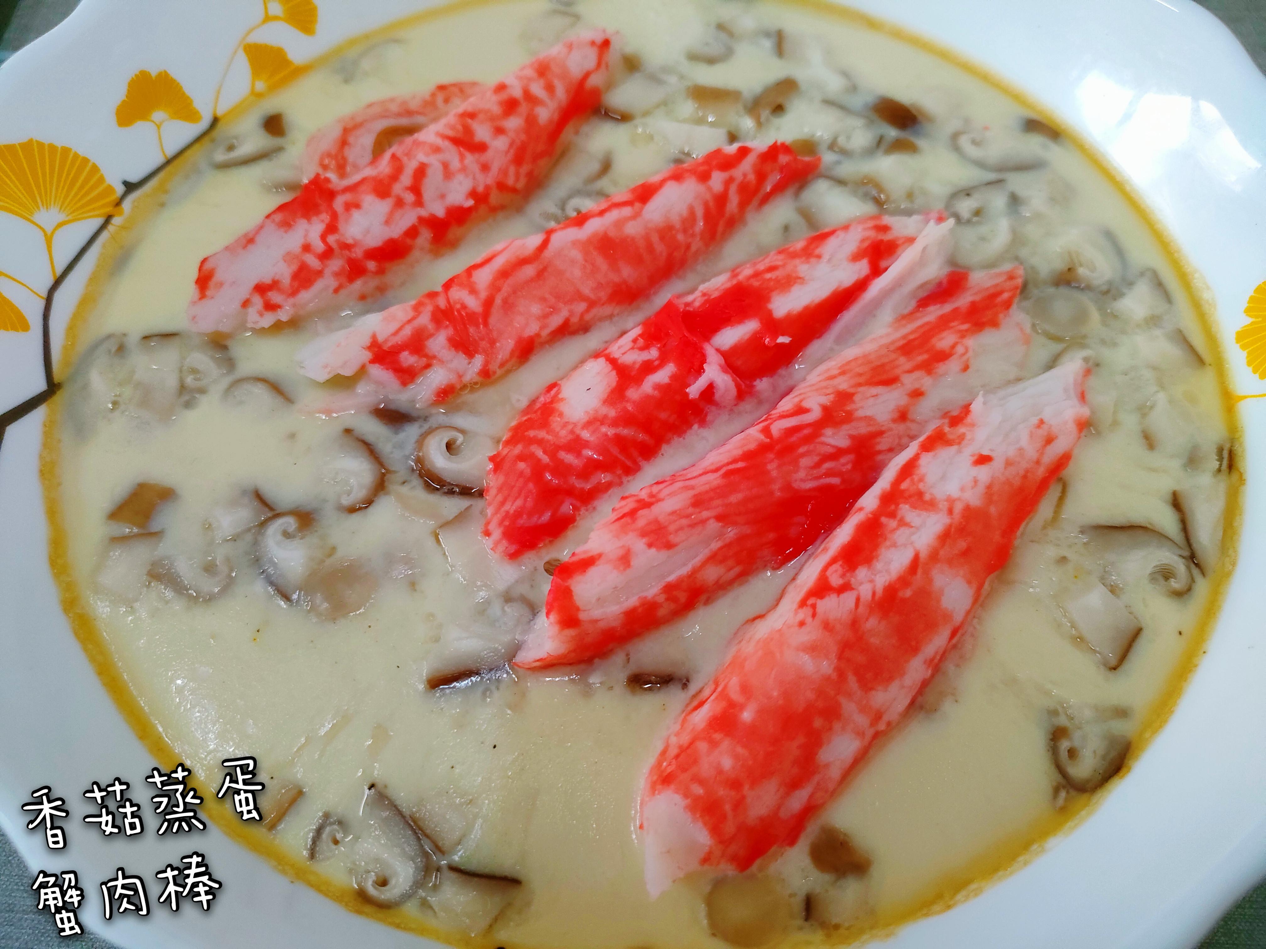香菇蒸蛋蟹肉棒簡單容易好吃到舔盤子