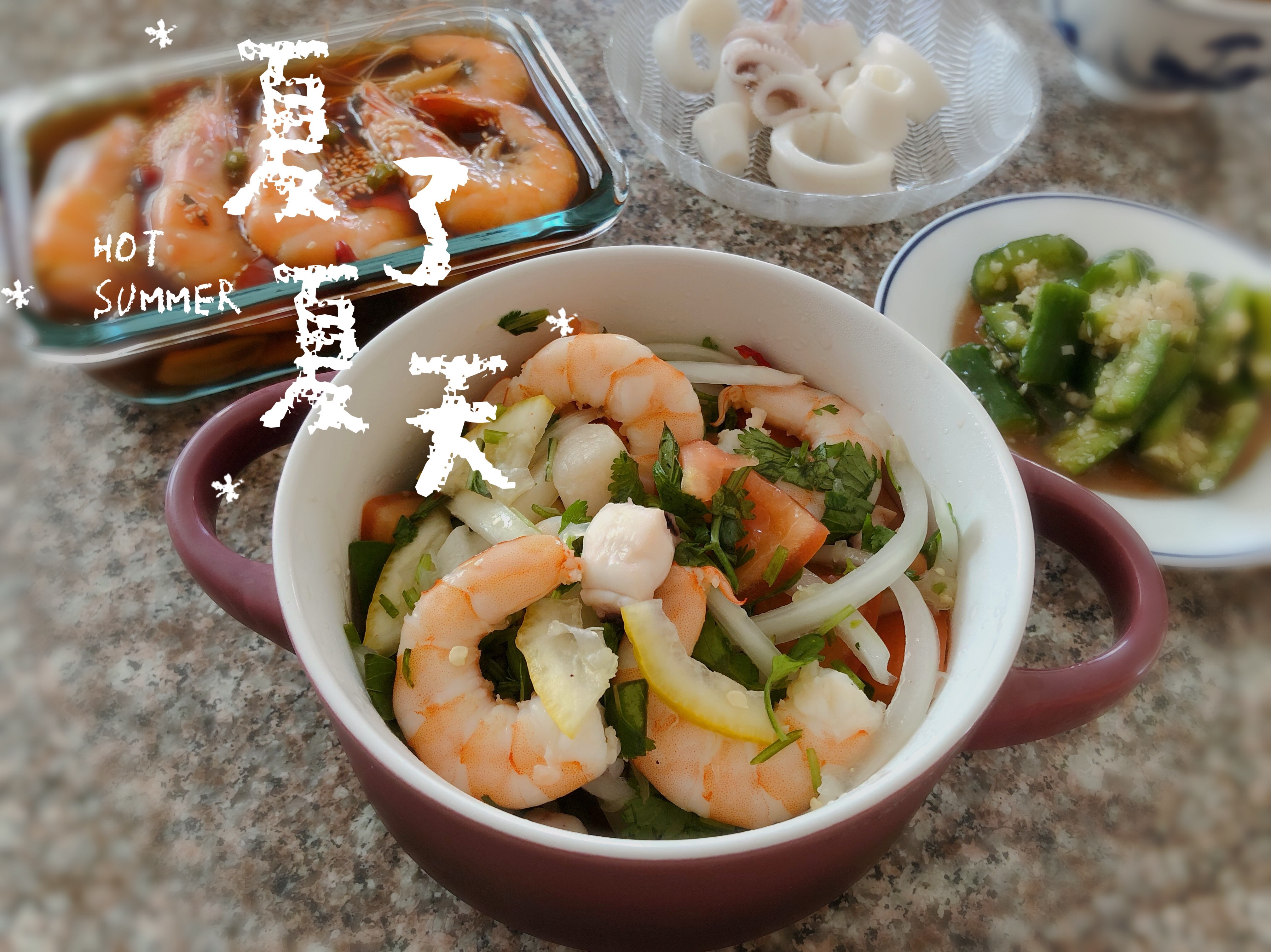 泰式涼拌海鮮 清涼爽口 冰箱涼拌菜