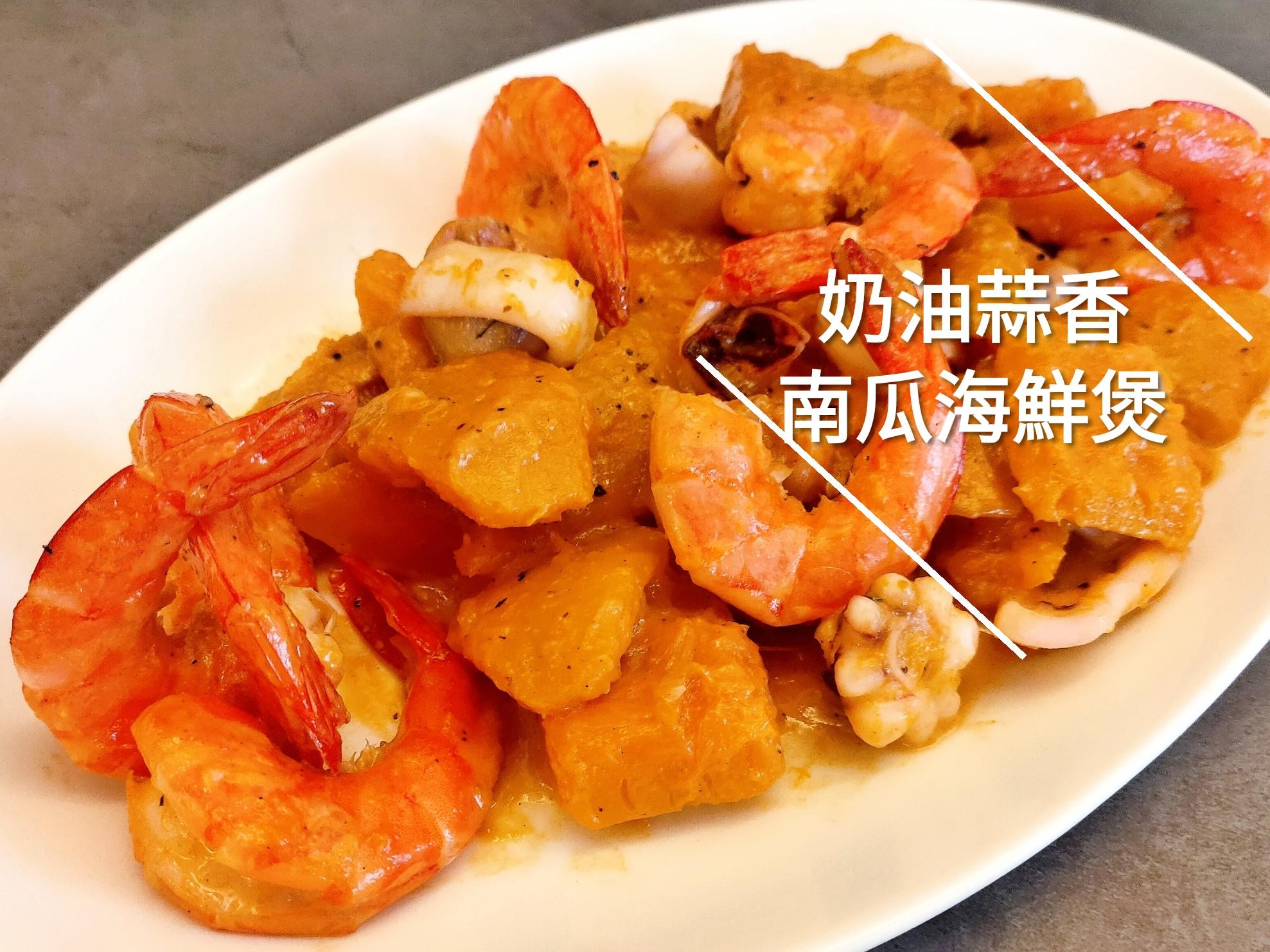 奶油蒜香南瓜海鮮煲